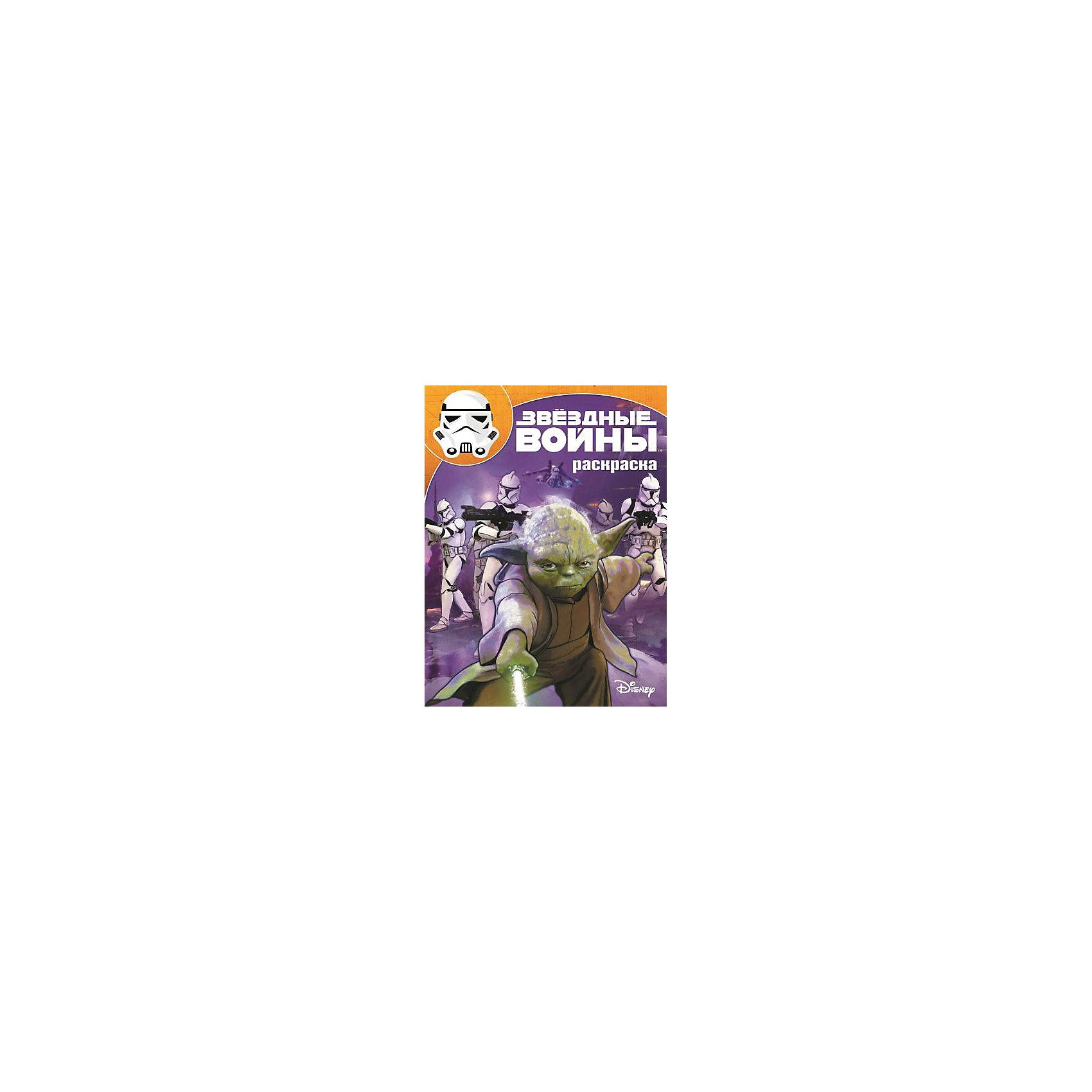 Эгмонт Волшебная раскраска Звездные войны эгмонт большая раскраска с наклейками русалочка принцессы дисней