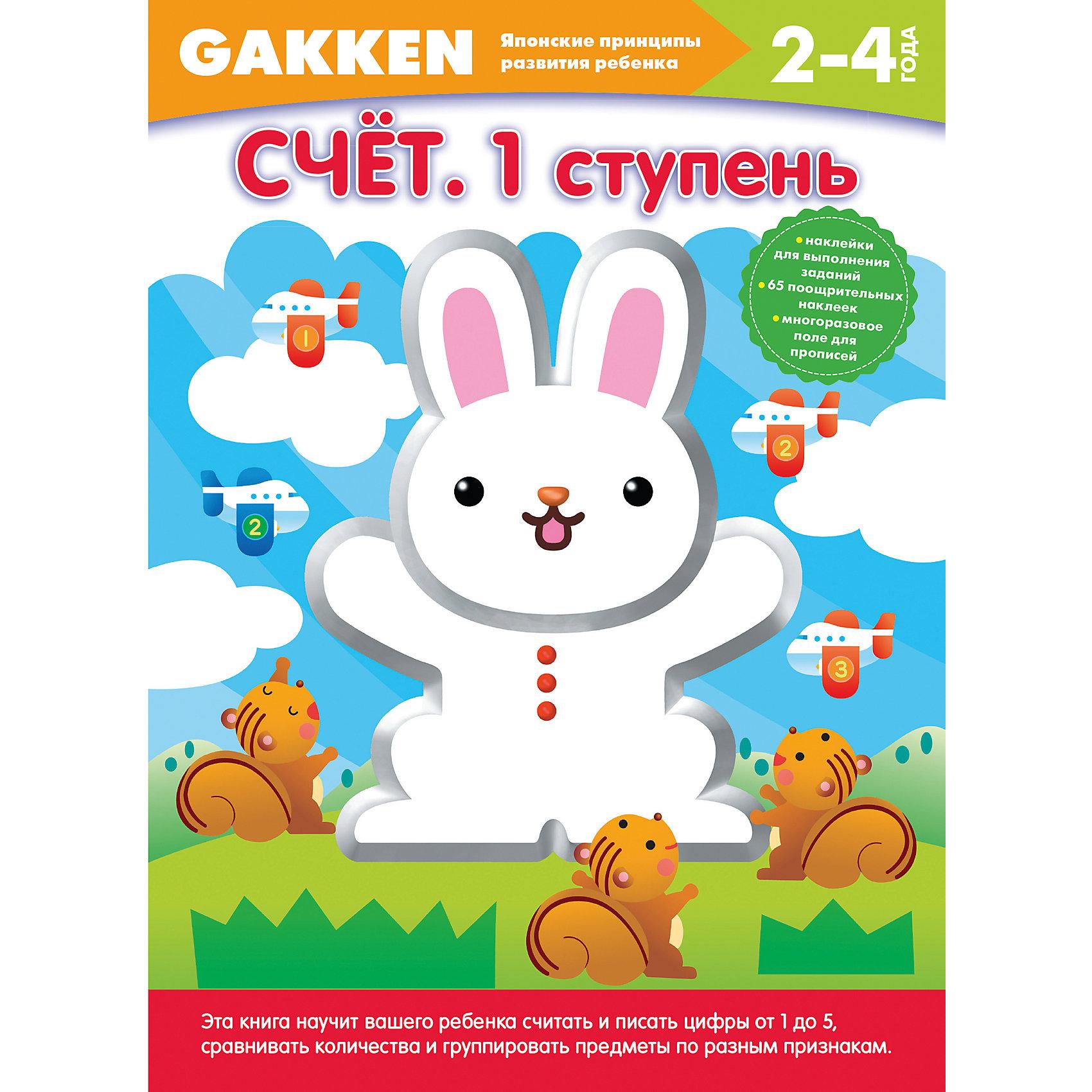 Развивающая книга Счет. 1 ступень (2+) GAKKENGakken<br>Развивающая книга Счет. 1 ступень (2+) – это красочная книга с увлекательными развивающими заданиями.<br>Книга Счет. 1 ступень (2+), серии Японские принципы развития ребенка, научит вашего малыша: считать до 5; сравнивать количество предметов; мысленно связывать количество предметов с числом; группировать предметы в множества; правильно произносить числительные от 1 до 5 и писать цифры. В основу книги легли методические разработки профессора психологии Акиры Таго, широко известного в Японии специалиста по развитию интеллектуальных способностей, в том числе и у детей. Это методика, которой можно доверять! Уже 30 лет она успешно применяется в детских садах Японии. Благодаря особенностям подачи материала развитие ребенка идет сразу в двух направлениях: обучение необходимым навыкам и психологическое формирование успешной личности. Обучение по-японски — это увлекательный путь к способности принимать самостоятельные решения и творчески осмысливать поставленные задачи. Главный принцип методики – это система «микро-шагов», когда каждый последующий шаг чуть сложнее предыдущего. Благодаря этому ребенок не боится выполнять задания, его уверенность в своих силах возрастает. В основании методики — неразрывная связь между развитием руки и интеллектуальных способностей малыша, именно поэтому особое внимание уделяется тому, чтобы научить ребёнка пользоваться письменными принадлежностями.<br><br>Дополнительная информация:<br><br>- В книге вы найдете: наклейки для выполнения заданий, 65 поощрительных наклеек, многоразовое поле для прописей<br>- Художники: Сакамото Мицуи, Араи Савако, Цунода Дайске<br>- Переводчик: Кашкарова Ольга<br>- Редактор: Саломатина Е. И.<br>- Издательство: Эксмо-Пресс, 2015 г.<br>- Серия: Gakken. Японские принципы развития ребенка<br>- Тип обложки: мягкий переплет (крепление скрепкой или клеем)<br>- Иллюстрации: цветные<br>- Количество страниц: 64 (офсет)<br>- Размер: 290x210x6 мм.<br>- Вес: 276 гр.<br><br