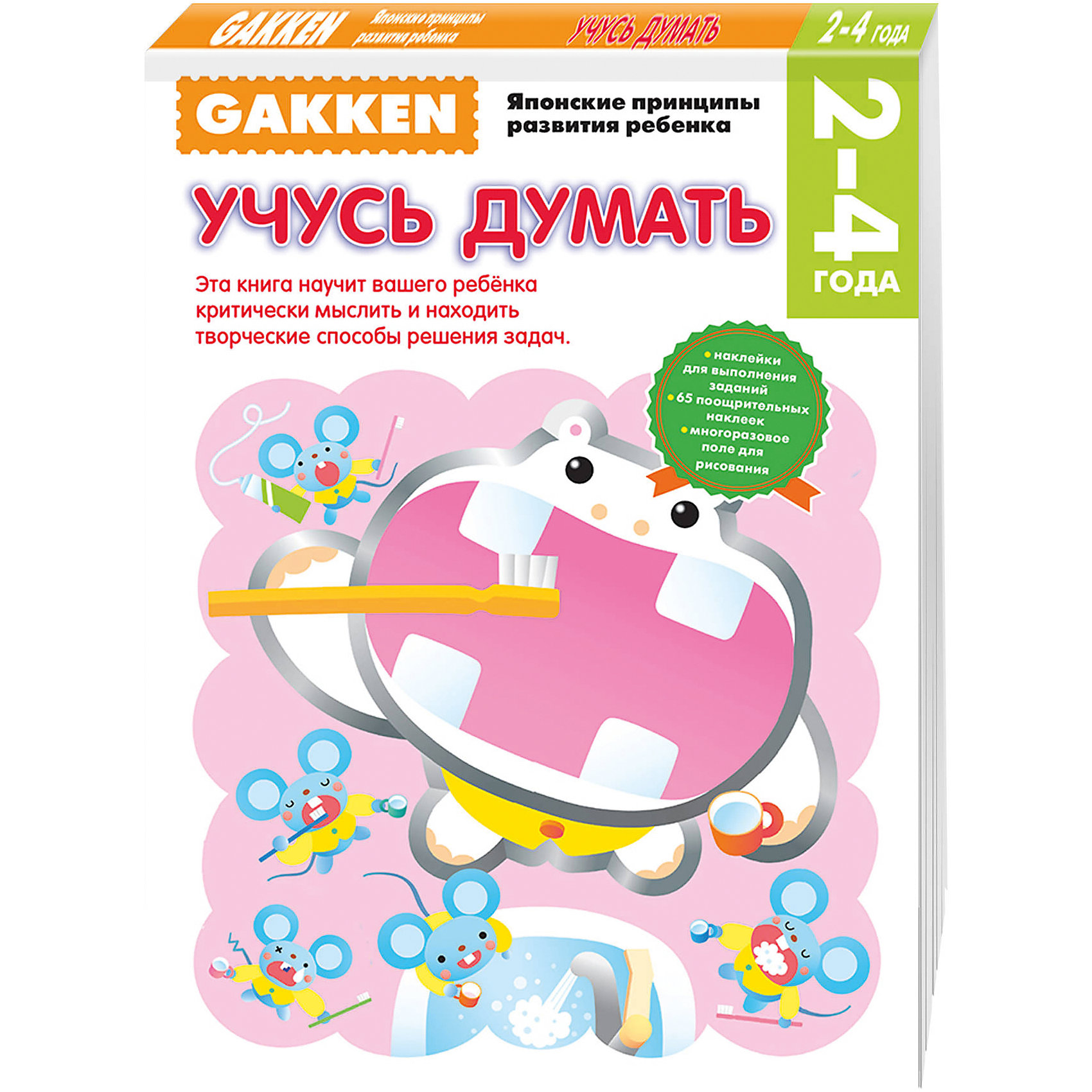 Развивающая книга Учусь думать (2+) GAKKENКниги для развития мышления<br>Развивающая книга Учусь думать (2+) – эта книга научит вашего ребенка критически мыслить и находить творческие способы решения задач.<br>Книга Учусь думать (2+), серии Японские принципы развития ребенка, научит вашего малыша: рассуждать логически; выделять признаки предметов и группировать их по этим признакам; различать предметы по форме и цвету; решать творческие задачи, такие как рисовать по заданной форме, наклеивать наклейки в произвольном порядке. А ещё малыша ожидают весёлые развивающие игры на специальных страницах в книге! В основу книги легли методические разработки профессора психологии Акиры Таго, широко известного в Японии специалиста по развитию интеллектуальных способностей, в том числе и у детей. Это методика, которой можно доверять! Уже 30 лет она успешно применяется в детских садах Японии. Благодаря особенностям подачи материала развитие ребенка идет сразу в двух направлениях: обучение необходимым навыкам и психологическое формирование успешной личности. Обучение по-японски — это увлекательный путь к способности принимать самостоятельные решения и творчески осмысливать поставленные задачи. Главный принцип методики – это система «микро-шагов», когда каждый последующий шаг чуть сложнее предыдущего. Благодаря этому ребенок не боится выполнять задания, его уверенность в своих силах возрастает. В основании методики — неразрывная связь между развитием руки и интеллектуальных способностей малыша, именно поэтому особое внимание уделяется тому, чтобы научить ребёнка пользоваться письменными принадлежностями.<br><br>Дополнительная информация:<br><br>- В книге вы найдете: наклейки для выполнения заданий, 65 поощрительных наклеек, многоразовое поле для рисования<br>- Издательство: Эксмо-Пресс, 2015 г.<br>- Серия: Gakken. Японские принципы развития ребенка<br>- Тип обложки: мягкий переплет (крепление скрепкой или клеем)<br>- Иллюстрации: цветные<br>- Количество страниц: 64 (офсет)<br>- Раз