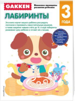 Эксмо Развивающая книга Лабиринты (3+) GAKKEN фото-1