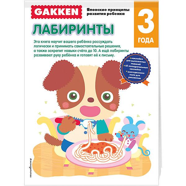 Развивающая книга Лабиринты (3+) GAKKENТесты и задания<br>Развивающая книга Лабиринты (3+) – это красочная книга с увлекательными развивающими заданиями.<br>Книга Лабиринты (3+), серии Японские принципы развития ребенка, научит вашего малыша: рассуждать логически и прогнозировать, что может случиться вследствие принятия разных решений; принимать решения, как лучше обойти возникающие препятствия; сосредотачиваться на решении задачи и доводить начатое до конца; рисовать разные виды линий; а также закрепит навыки счета до 10. А ещё лабиринты, как никакая другая деятельность, готовят руку малыша к письму и формируют хороший почерк. В основу книги легли методические разработки профессора психологии Акиры Таго, широко известного в Японии специалиста по развитию интеллектуальных способностей, в том числе и у детей. Это методика, которой можно доверять! Уже 30 лет она успешно применяется в детских садах Японии. Благодаря особенностям подачи материала развитие ребенка идет сразу в двух направлениях: обучение необходимым навыкам и психологическое формирование успешной личности. Обучение по-японски — это увлекательный путь к способности принимать самостоятельные решения и творчески осмысливать поставленные задачи. Главный принцип методики – это система «микро-шагов», когда каждый последующий шаг чуть сложнее предыдущего. Благодаря этому ребенок не боится выполнять задания, его уверенность в своих силах возрастает. В основании методики — неразрывная связь между развитием руки и интеллектуальных способностей малыша, именно поэтому особое внимание уделяется тому, чтобы научить ребёнка пользоваться письменными принадлежностями.<br><br>Дополнительная информация:<br><br>- В книге вы найдете: наклейки для выполнения заданий, 65 поощрительных наклеек, многоразовое поле для рисования<br>- Художники: Такаока Мидори, Сакамото Мицуи, Симая Хисаё<br>- Переводчик: Доронина Елена<br>- Редактор: Саломатина Е. И.<br>- Издательство: Эксмо-Пресс, 2015 г.<br>- Серия: Gakken. Японские принципы раз