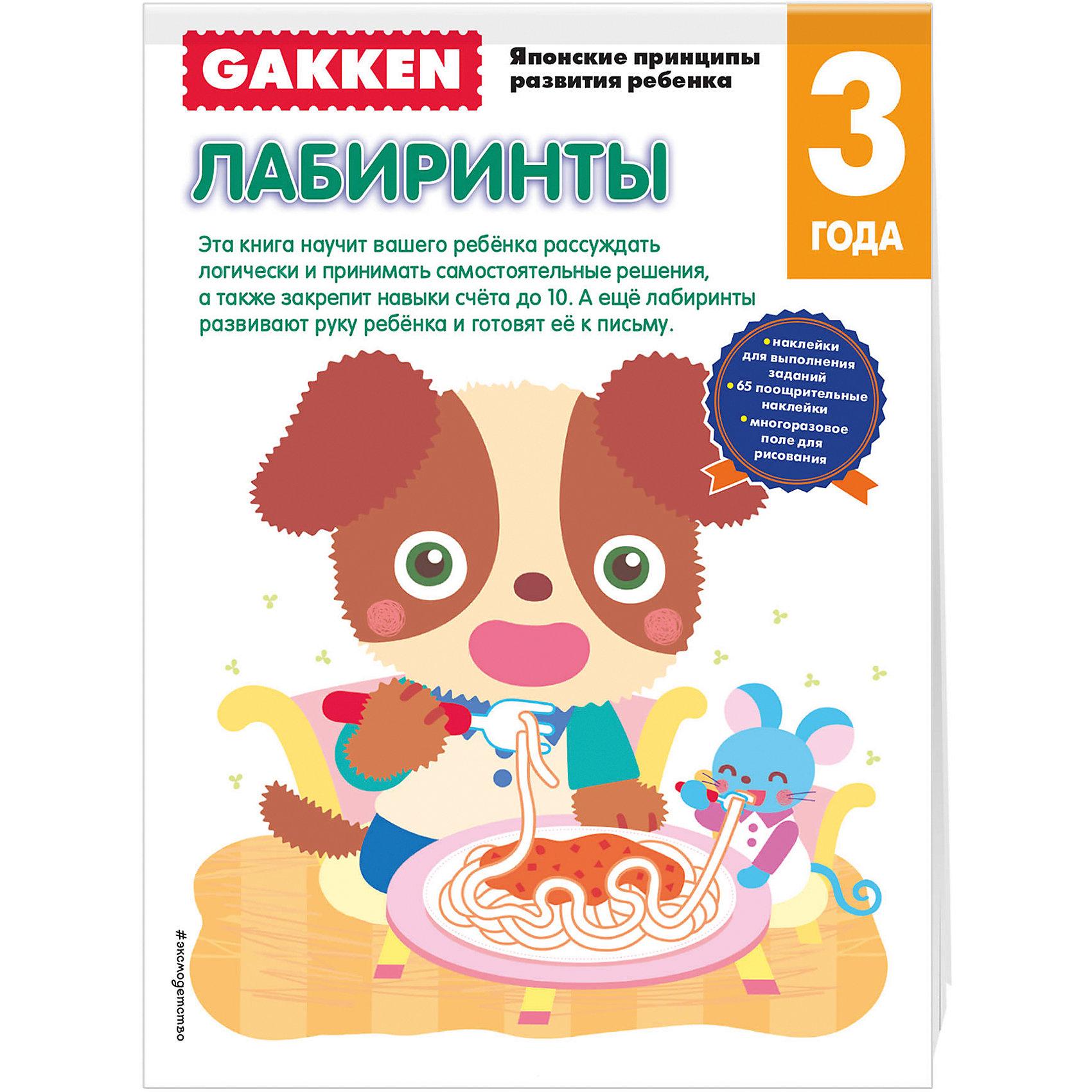 Развивающая книга Лабиринты (3+) GAKKENРазвивающая книга Лабиринты (3+) – это красочная книга с увлекательными развивающими заданиями.<br>Книга Лабиринты (3+), серии Японские принципы развития ребенка, научит вашего малыша: рассуждать логически и прогнозировать, что может случиться вследствие принятия разных решений; принимать решения, как лучше обойти возникающие препятствия; сосредотачиваться на решении задачи и доводить начатое до конца; рисовать разные виды линий; а также закрепит навыки счета до 10. А ещё лабиринты, как никакая другая деятельность, готовят руку малыша к письму и формируют хороший почерк. В основу книги легли методические разработки профессора психологии Акиры Таго, широко известного в Японии специалиста по развитию интеллектуальных способностей, в том числе и у детей. Это методика, которой можно доверять! Уже 30 лет она успешно применяется в детских садах Японии. Благодаря особенностям подачи материала развитие ребенка идет сразу в двух направлениях: обучение необходимым навыкам и психологическое формирование успешной личности. Обучение по-японски — это увлекательный путь к способности принимать самостоятельные решения и творчески осмысливать поставленные задачи. Главный принцип методики – это система «микро-шагов», когда каждый последующий шаг чуть сложнее предыдущего. Благодаря этому ребенок не боится выполнять задания, его уверенность в своих силах возрастает. В основании методики — неразрывная связь между развитием руки и интеллектуальных способностей малыша, именно поэтому особое внимание уделяется тому, чтобы научить ребёнка пользоваться письменными принадлежностями.<br><br>Дополнительная информация:<br><br>- В книге вы найдете: наклейки для выполнения заданий, 65 поощрительных наклеек, многоразовое поле для рисования<br>- Художники: Такаока Мидори, Сакамото Мицуи, Симая Хисаё<br>- Переводчик: Доронина Елена<br>- Редактор: Саломатина Е. И.<br>- Издательство: Эксмо-Пресс, 2015 г.<br>- Серия: Gakken. Японские принципы развития ребенка<br>- 