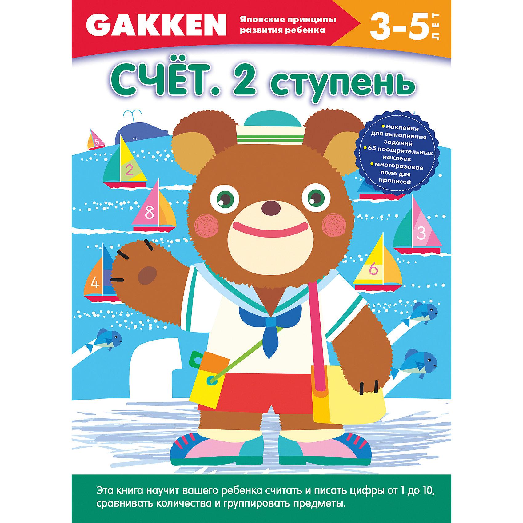 Развивающая книга Счет. 2 ступень (3+) GAKKENРазвивающая книга Счет. 2 ступень (3+) – это красочная книга с увлекательными развивающими заданиями.<br>Книга Счет. 2 ступень (3+), серии Японские принципы развития ребенка, научит вашего малыша: считать до 10; сравнивать количество предметов; мысленно связывать количество предметов с числом; группировать предметы в множества; правильно произносить числительные от 1 до 10 и писать цифры. В основу книги легли методические разработки профессора психологии Акиры Таго, широко известного в Японии специалиста по развитию интеллектуальных способностей, в том числе и у детей. Это методика, которой можно доверять! Уже 30 лет она успешно применяется в детских садах Японии. Благодаря особенностям подачи материала развитие ребенка идет сразу в двух направлениях: обучение необходимым навыкам и психологическое формирование успешной личности. Обучение по-японски — это увлекательный путь к способности принимать самостоятельные решения и творчески осмысливать поставленные задачи. Главный принцип методики – это система «микро-шагов», когда каждый последующий шаг чуть сложнее предыдущего. Благодаря этому ребенок не боится выполнять задания, его уверенность в своих силах возрастает. В основании методики — неразрывная связь между развитием руки и интеллектуальных способностей малыша, именно поэтому особое внимание уделяется тому, чтобы научить ребёнка пользоваться письменными принадлежностями.<br><br>Дополнительная информация:<br><br>- В книге вы найдете: наклейки для выполнения заданий, 65 поощрительных наклеек, многоразовое поле для прописей<br>- Художники: Сакамото Мицуи, Араи Савако, Такаока Мидори<br>- Переводчик: Кашкарова Ольга<br>- Редактор: Саломатина Е. И.<br>- Издательство: Эксмо-Пресс, 2015 г.<br>- Серия: Gakken. Японские принципы развития ребенка<br>- Тип обложки: мягкий переплет (крепление скрепкой или клеем)<br>- Иллюстрации: цветные<br>- Количество страниц: 64 (офсет)<br>- Размер: 290x210x6 мм.<br>- Вес: 276 гр.<br><br>Развив