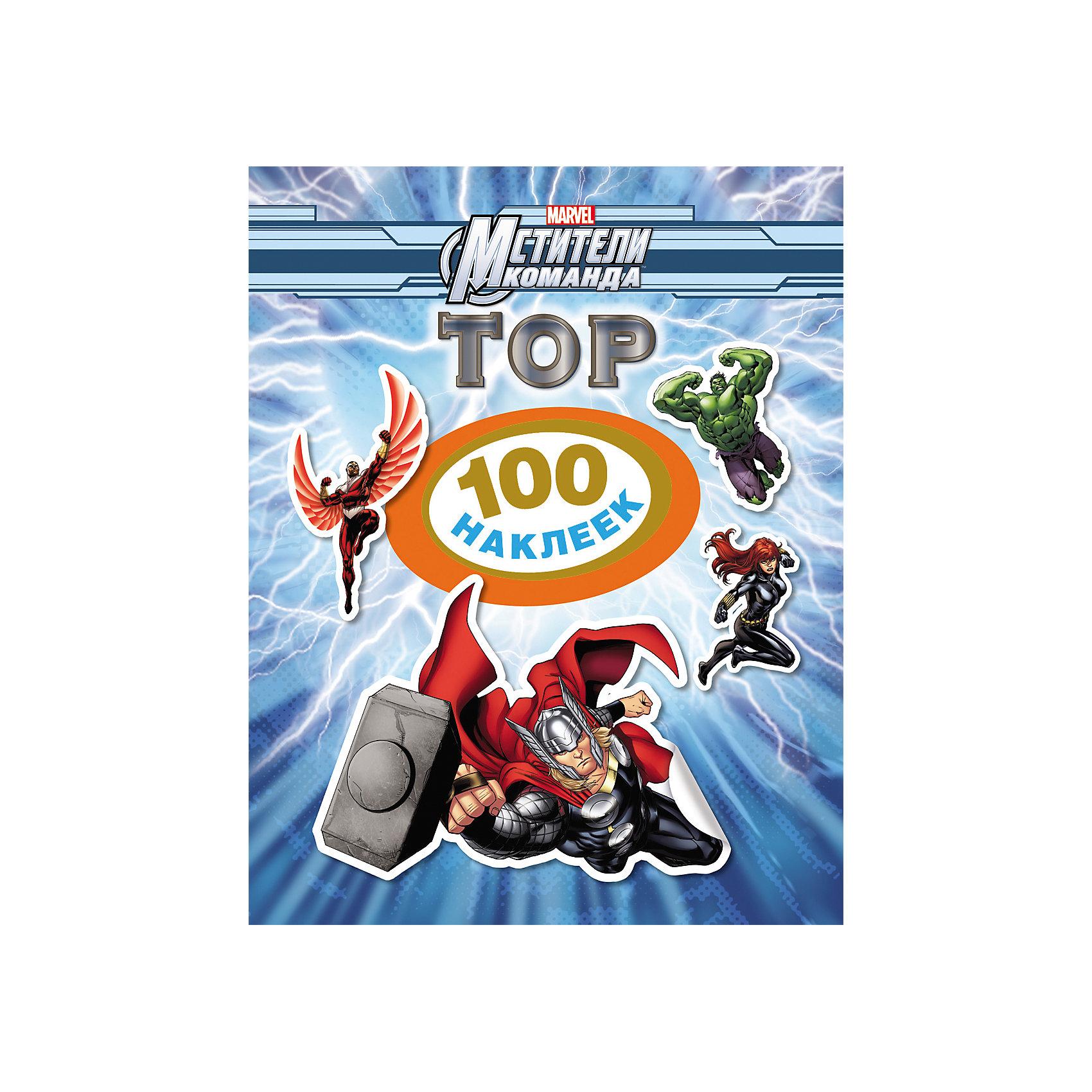 100 наклеек Тор, МстителиТворчество для малышей<br>Альбом 100 наклеек Тор, Мстители, станет приятным сюрпризом для Вашего ребенка, особенно если он является поклонником популярных супергероев из фильмов и комиксов Мстители (The Avengers). В альбоме содержится 100 тематических наклеек с красочными изображениями любимых персонажей, их оружия и атрибутов. Наклейки прекрасно подойдут для украшения рисунков, тетрадей, различных предметов и игрушек.<br><br>Дополнительная информация:<br><br>- Обложка: мягкая.<br>- Иллюстрации: цветные.<br>- Объем: 8 стр.<br>- Размер: 20 х 15 х 0,3 см.<br>- Вес: 30 гр.<br><br>100 наклеек Тор, Мстители, Росмэн, можно купить в нашем интернет-магазине.<br><br>Ширина мм: 200<br>Глубина мм: 150<br>Высота мм: 3<br>Вес г: 30<br>Возраст от месяцев: 36<br>Возраст до месяцев: 96<br>Пол: Мужской<br>Возраст: Детский<br>SKU: 4408698