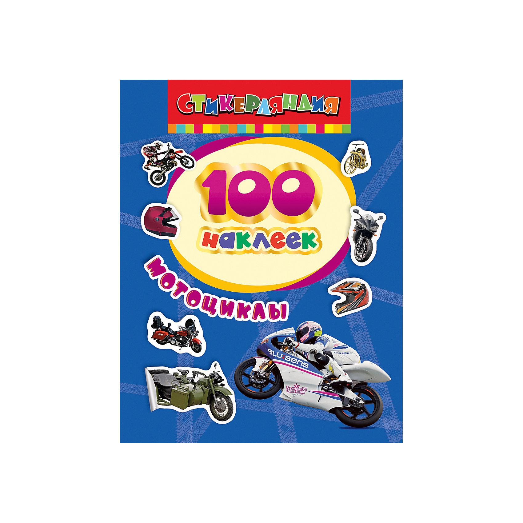 100 наклеек. МотоциклыРосмэн<br>Альбом 100 наклеек. Мотоциклы станет приятным сюрпризом для Вашего ребенка. В альбоме содержится 100 тематических наклеек с красочными изображениями мотоциклов различных типов и марок. Наклейки прекрасно подойдут для украшения рисунков, открыток, различных предметов и игрушек.<br><br>Дополнительная информация:<br><br>- Обложка: мягкая.<br>- Иллюстрации: цветные.<br>- Объем: 8 стр.<br>- Размер: 20 х 15 х 0,2 см.<br>- Вес: 36 гр.<br><br>100 наклеек. Мотоциклы, Росмэн, можно купить в нашем интернет-магазине.<br><br>Ширина мм: 200<br>Глубина мм: 150<br>Высота мм: 2<br>Вес г: 36<br>Возраст от месяцев: 0<br>Возраст до месяцев: 72<br>Пол: Мужской<br>Возраст: Детский<br>SKU: 4408718