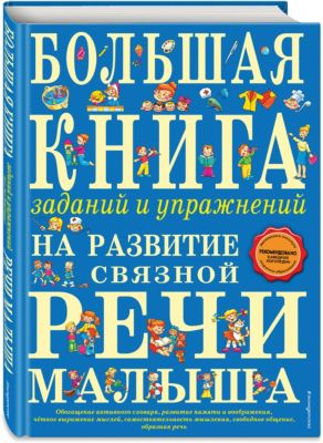 Эксмо Большая книга заданий и упражнений на развитие связной речи малыша