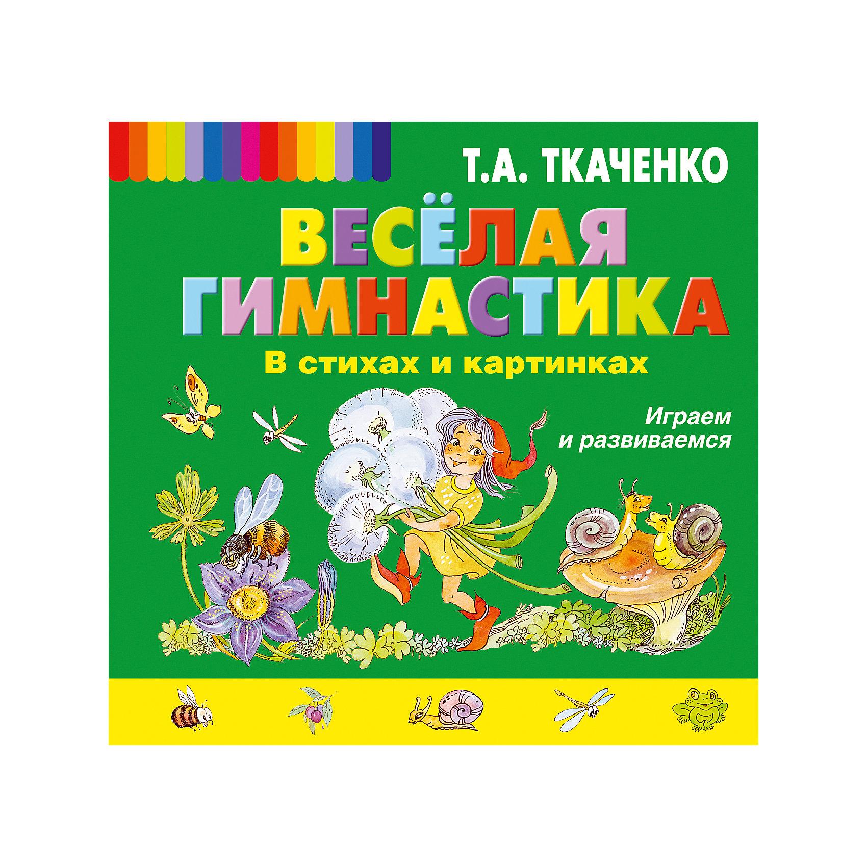 Веселая гимнастика в стихах и картинках, Т.А. ТкаченкоРазвивающие книги<br>Веселая гимнастика в стихах и картинках. Играем и развиваемся – истории в стихах, которые ребёнку предстоит изобразить с помощью движений.<br>Чтение стихотворений различной тематики (о птицах, цветах, фруктах, животных) и одновременное выполнение связанных с текстом движений вызывают у ребёнка живой интерес и помогают многоаспектному, эффективному развитию. Такие упражнения пополняют представления малыша об окружающем мире и его словарный запас, улучшают дикцию, фразовую и связную речь. Выразительные движения развивают ритмику, пластику, артистизм, моторную координацию. Для чтения взрослыми детям.<br><br>Дополнительная информация:<br><br>- Автор: Ткаченко Татьяна Александровна<br>- Художник: Ляхович Татьяна<br>- Издательство: Эксмо, 2014 г.<br>- Серия: Татьяна Ткаченко. Новые педагогические технологии<br>- Тип обложки: 7Бц - твердая, целлофанированная (или лакированная)<br>- Иллюстрации: цветные<br>- Количество страниц: 48 (офсет)<br>- Размер: 141x146x8 мм.<br>- Вес: 104 гр.<br><br>Книгу Веселая гимнастика в стихах и картинках. Играем и развиваемся можно купить в нашем интернет-магазине.<br><br>Ширина мм: 135<br>Глубина мм: 140<br>Высота мм: 5<br>Вес г: 112<br>Возраст от месяцев: 36<br>Возраст до месяцев: 72<br>Пол: Унисекс<br>Возраст: Детский<br>SKU: 4414813