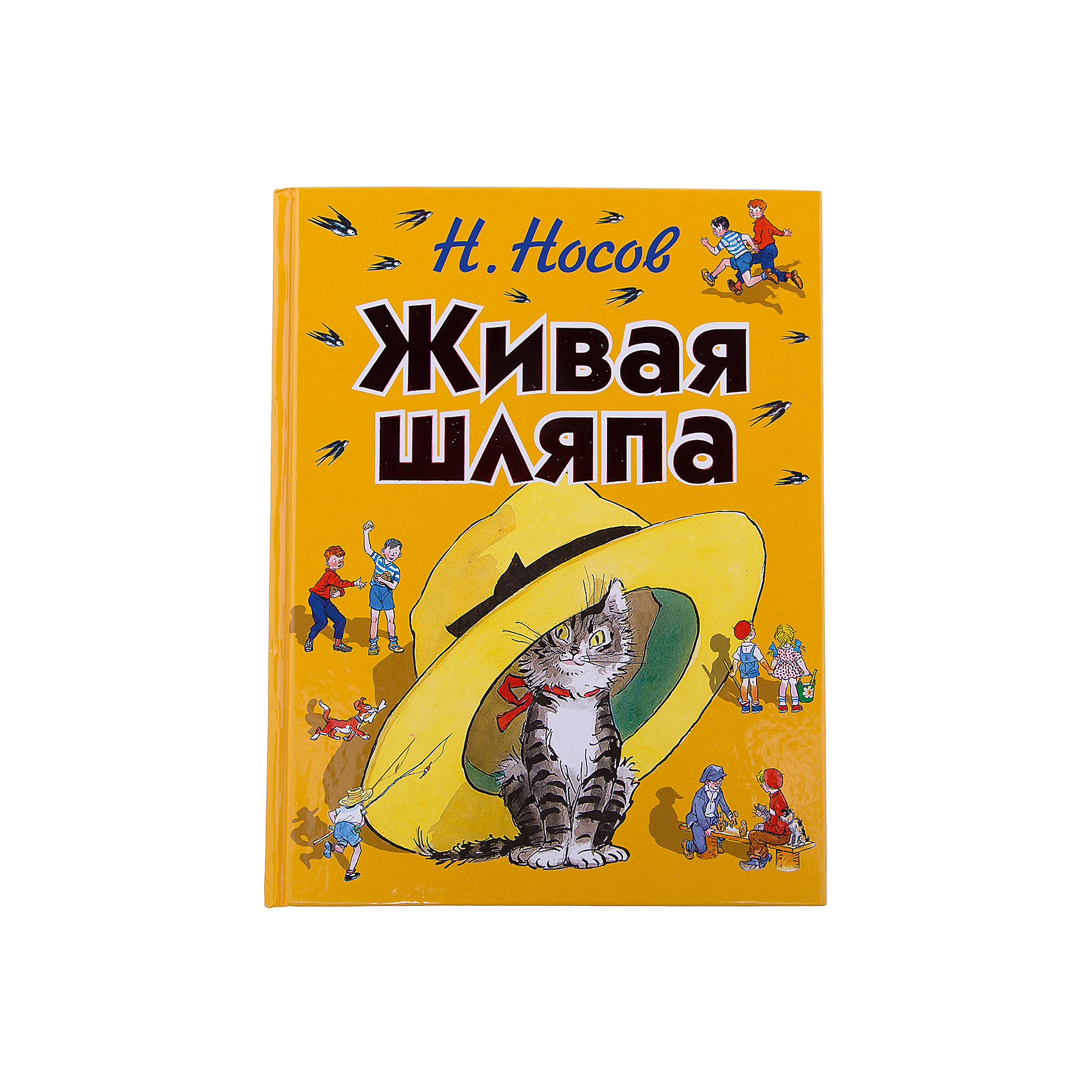 Эксмо Живая шляпа, Н.Носов красильников николай николаевич живая луна