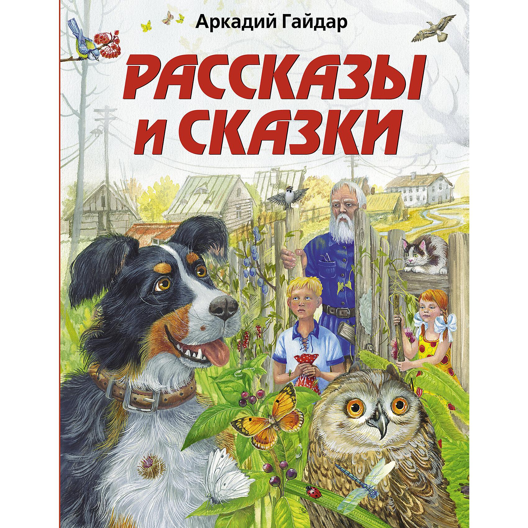 Эксмо Рассказы и сказки, А. Гайдар осеева в а рассказы и сказки