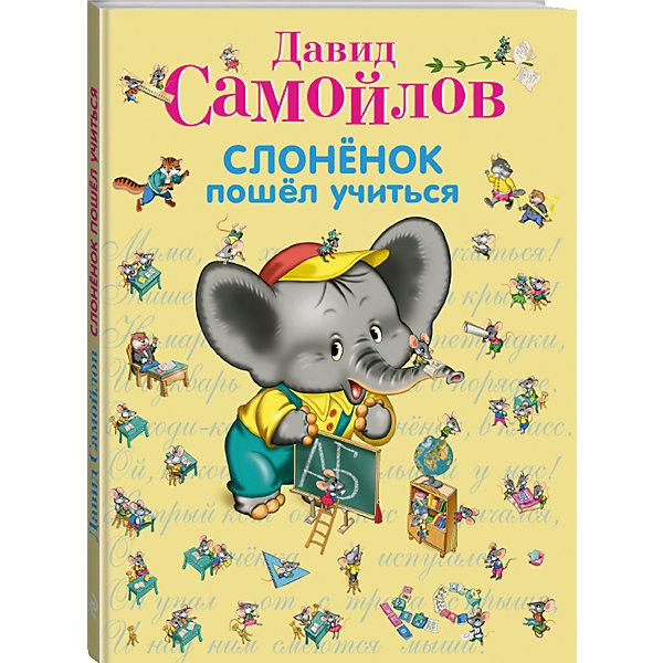 Слоненок пошел учиться, Д. СамойловСказки<br>Слоненок пошел учиться – это сказка Давида Самойлова о маленьком слонёнке, который ну очень хотел учиться в школе!<br>Познакомить малышей с драматическим жанром вам поможет необычная пьеса-сказка в стихах Слоненок пошел учиться, рассказывающая о том, как непросто большому слоненку было найти для себя школу, и с какими трудностями столкнулся маленький ученик в свой первый день в школе. О том, как слоненок заслужил любовь и уважение одноклассников-мышат, как из плаксы и недотепы превратился в смелого защитника ребята узнают, дослушав или прочитав историю самостоятельно до конца. Стихотворная пьеса написана по ролям, ее легко можно поставить на празднике в детском саду или школе. Остроумные шутливые диалоги очень просты для запоминания и маленькие читатели с удовольствием попробуют себя в роли настоящих актеров. Книга гармонично дополнена красочными добрыми рисунками. Для младшего школьного возраста.<br><br>Дополнительная информация:<br><br>- Автор: Самойлов Давид Самойлович<br>- Художник: Панков Игорь<br>- Редактор: Кондрашова Л.<br>- Издательство: Эксмо, 2013 г.<br>- Серия: Стихи и сказки для детей (Подарочные издания)<br>- Тип обложки: 7Бц - твердая, целлофанированная (или лакированная)<br>- Иллюстрации: цветные<br>- Количество страниц: 72 (офсет)<br>- Размер: 265x205x10 мм.<br>- Вес: 394 гр.<br><br>Книгу «Слоненок пошел учиться» можно купить в нашем интернет-магазине.<br>Ширина мм: 255; Глубина мм: 197; Высота мм: 9; Вес г: 410; Возраст от месяцев: 36; Возраст до месяцев: 72; Пол: Унисекс; Возраст: Детский; SKU: 4414833;
