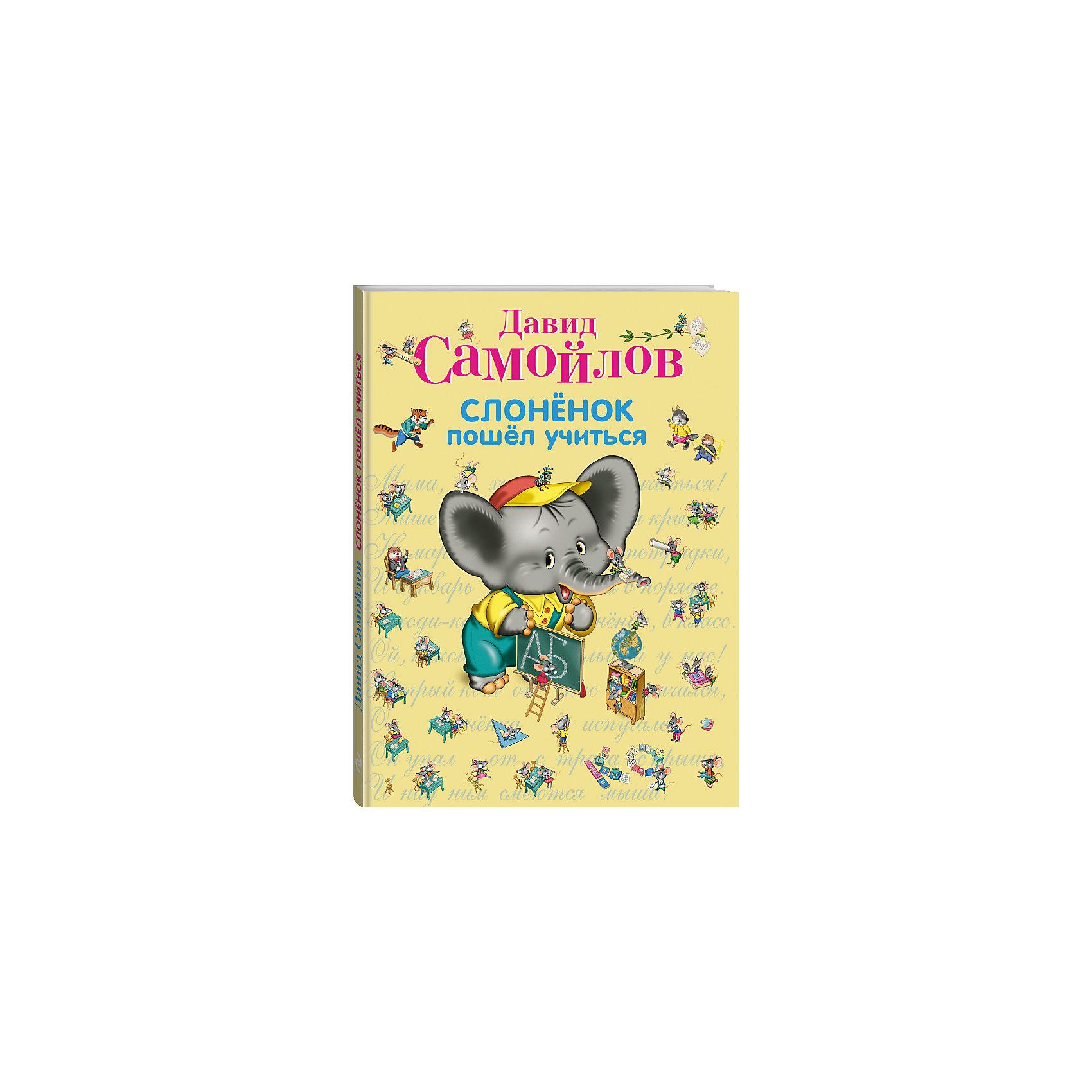 Слоненок пошел учиться, Д. СамойловЭксмо<br>Слоненок пошел учиться – это сказка Давида Самойлова о маленьком слонёнке, который ну очень хотел учиться в школе!<br>Познакомить малышей с драматическим жанром вам поможет необычная пьеса-сказка в стихах Слоненок пошел учиться, рассказывающая о том, как непросто большому слоненку было найти для себя школу, и с какими трудностями столкнулся маленький ученик в свой первый день в школе. О том, как слоненок заслужил любовь и уважение одноклассников-мышат, как из плаксы и недотепы превратился в смелого защитника ребята узнают, дослушав или прочитав историю самостоятельно до конца. Стихотворная пьеса написана по ролям, ее легко можно поставить на празднике в детском саду или школе. Остроумные шутливые диалоги очень просты для запоминания и маленькие читатели с удовольствием попробуют себя в роли настоящих актеров. Книга гармонично дополнена красочными добрыми рисунками. Для младшего школьного возраста.<br><br>Дополнительная информация:<br><br>- Автор: Самойлов Давид Самойлович<br>- Художник: Панков Игорь<br>- Редактор: Кондрашова Л.<br>- Издательство: Эксмо, 2013 г.<br>- Серия: Стихи и сказки для детей (Подарочные издания)<br>- Тип обложки: 7Бц - твердая, целлофанированная (или лакированная)<br>- Иллюстрации: цветные<br>- Количество страниц: 72 (офсет)<br>- Размер: 265x205x10 мм.<br>- Вес: 394 гр.<br><br>Книгу «Слоненок пошел учиться» можно купить в нашем интернет-магазине.<br><br>Ширина мм: 255<br>Глубина мм: 197<br>Высота мм: 9<br>Вес г: 410<br>Возраст от месяцев: 36<br>Возраст до месяцев: 72<br>Пол: Унисекс<br>Возраст: Детский<br>SKU: 4414833