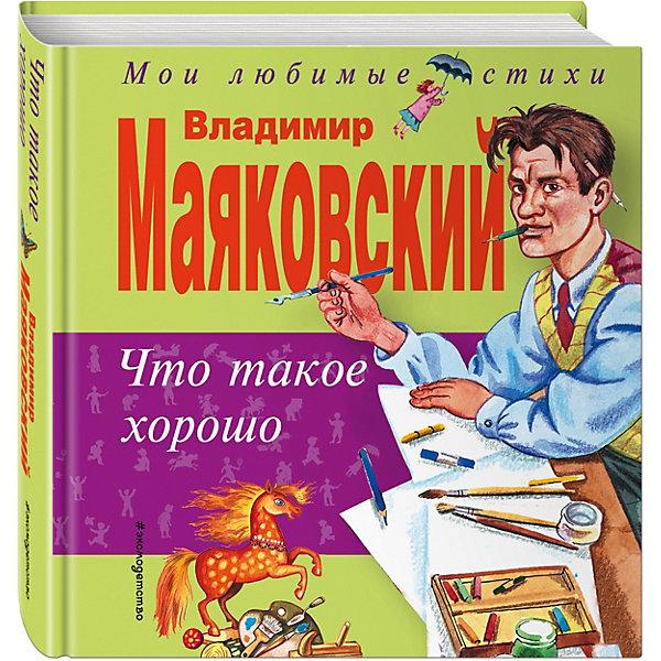Что такое хорошо, М. МаяковскийСтихи<br>Что такое хорошо – это детские стихи советского поэта В. Маяковского.<br>Книга стихов Владимира Маяковского непременно понравится вашему малышу. Кроме того она напечатана крупным шрифтом специально для самостоятельного чтения юных читателей. Для чтения взрослыми детям.<br><br>Дополнительная информация:<br><br>- Содержание: Что такое хорошо и что такое плохо?; Что ни страница - то слон, то львица; Конь-огонь; История Власа - лентяя и лоботряса; Эта книжечка моя про моря и про маяк; Кем быть?<br>- Автор: Маяковский Владимир Владимирович<br>- Художник: Бугославская Надежда<br>- Редактор: Кондрашова Л.<br>- Издательство: Эксмо, 2010 г.<br>- Серия: Мои любимые стихи<br>- Тип обложки: 7Бц - твердая, целлофанированная (или лакированная)<br>- Иллюстрации: цветные<br>- Количество страниц: 176 (офсет)<br>- Размер: 162x148x23 мм.<br>- Вес: 378 гр.<br><br>Книгу «Что такое хорошо» можно купить в нашем интернет-магазине.<br><br>Ширина мм: 150<br>Глубина мм: 140<br>Высота мм: 24<br>Вес г: 394<br>Возраст от месяцев: 36<br>Возраст до месяцев: 72<br>Пол: Унисекс<br>Возраст: Детский<br>SKU: 4414854