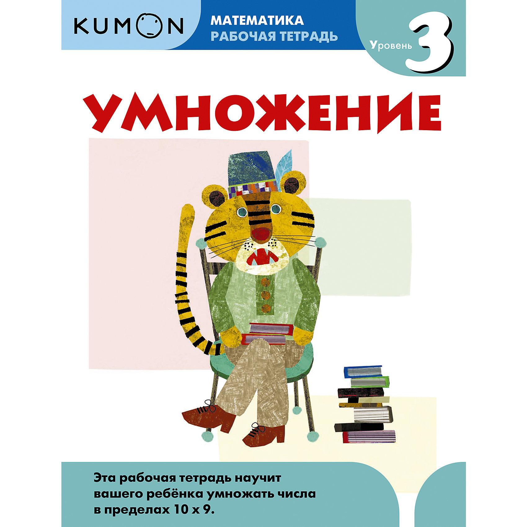 Kumon Математика. Умножение. Уровень 3Серия пособий для изучения математики Kumon. Математика основана на уникальной методике крупнейшего международного центра дополнительного образования Kumon. Каждая рабочая тетрадь развивает определенный математический навык за счет выполнения постепенно усложняющихся и повторяющихся заданий. В серию входят тетради трех уровней сложности - начальный (уровень 1), основной (уровень 2) и продвинутый (уровень 3). Тетрадь  Умножение. Уровень 3 поможет Вашему ребёнку повторить и закрепить навыки сложения, а затем освоить умножение чисел в пределах 10 х 9. Тетрадь рассчитана на самостоятельную работу ребенка, продвигаясь вперед от простого к сложному он обретет не только математические навыки но и уверенность в своих силах. Проверяя свои ответы и исправляя ошибки, он разовьет полезные для обучения в школе навыки самостоятельной работы. <br><br>Дополнительная информация:<br><br>- Автор: Кумон Тору.<br>- Художник: Tachimoto Michiko.<br>- Серия: Рабочая тетрадь KUMON.<br>- Переплет: мягкая обложка.<br>- Иллюстрации: без иллюстраций.<br>- Объем: 96 стр. <br>- Размер: 27,8 x 21,4 x 0,7 см.<br>- Вес: 0,324 кг. <br><br>Рабочую тетрадь Kumon Математика. Умножение. Уровень 3 можно купить в нашем интернет-магазине.<br><br><br>Внимание! В соответствии с Постановлением Правительства Российской Федерации от 19.01.1998 № 55, непродовольственные товары надлежащего качества нижеследующих категорий не подлежат возврату и обмену: непериодические издания (книги, брошюры, альбомы, картографические и нотные издания, листовые изоиздания, календари, буклеты, открытки, издания, воспроизведенные на технических носителях информации).<br><br>Ширина мм: 280<br>Глубина мм: 215<br>Высота мм: 7<br>Вес г: 334<br>Возраст от месяцев: 36<br>Возраст до месяцев: 72<br>Пол: Унисекс<br>Возраст: Детский<br>SKU: 4414862