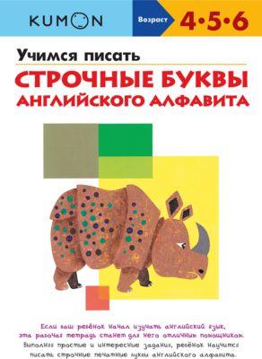 Манн, Иванов и Фербер Тетрадь рабочая KUMON Учимся писать строчные буквы английского алфавита
