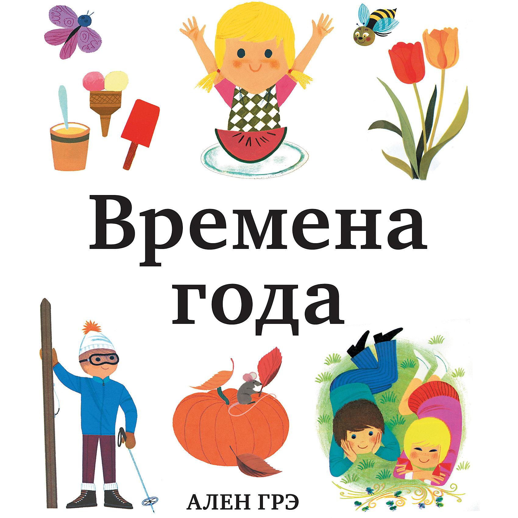 Времена годаРазвивающие книги<br>Красочная книга Времена года расскажет Вашему ребенку о четырех временах года, познакомит с окружающим миром и поможет расширить словарный запас. Каждый разворот книги посвящен определенному времени года и сопровождается яркими красочными картинками, которые малыш с интересом будет рассматривать, и короткими текстами. Когда ласточки улетают в теплые края? Когда на яблоне распускаются цветы? Когда листья на деревьях желтеют? Когда в гости приходит Дед Мороз? - на эти и другие вопросы Ваш ребенок найдет ответы вместе с героями книги. Автор книги Ален Грэ -  известный французский иллюстратор детских книг, его красочные иллюстрации давно завоевали популярность у детей во всем мире. <br><br>Дополнительная информация:<br><br>- Автор: Ален Грэ.<br>- Художник: Ален Грэ. <br>- Переплет: твердая обложка.<br>- Иллюстрации: цветные.<br>- Объем: 48 стр. <br>- Размер: 25,2 x 22,2 x 1,1 см.<br>- Вес: 0,428 кг. <br><br>Книгу Времена года, Манн, Иванов и Фербер, можно купить в нашем интернет-магазине.<br><br>Ширина мм: 252<br>Глубина мм: 222<br>Высота мм: 11<br>Вес г: 432<br>Возраст от месяцев: 36<br>Возраст до месяцев: 72<br>Пол: Унисекс<br>Возраст: Детский<br>SKU: 4414893