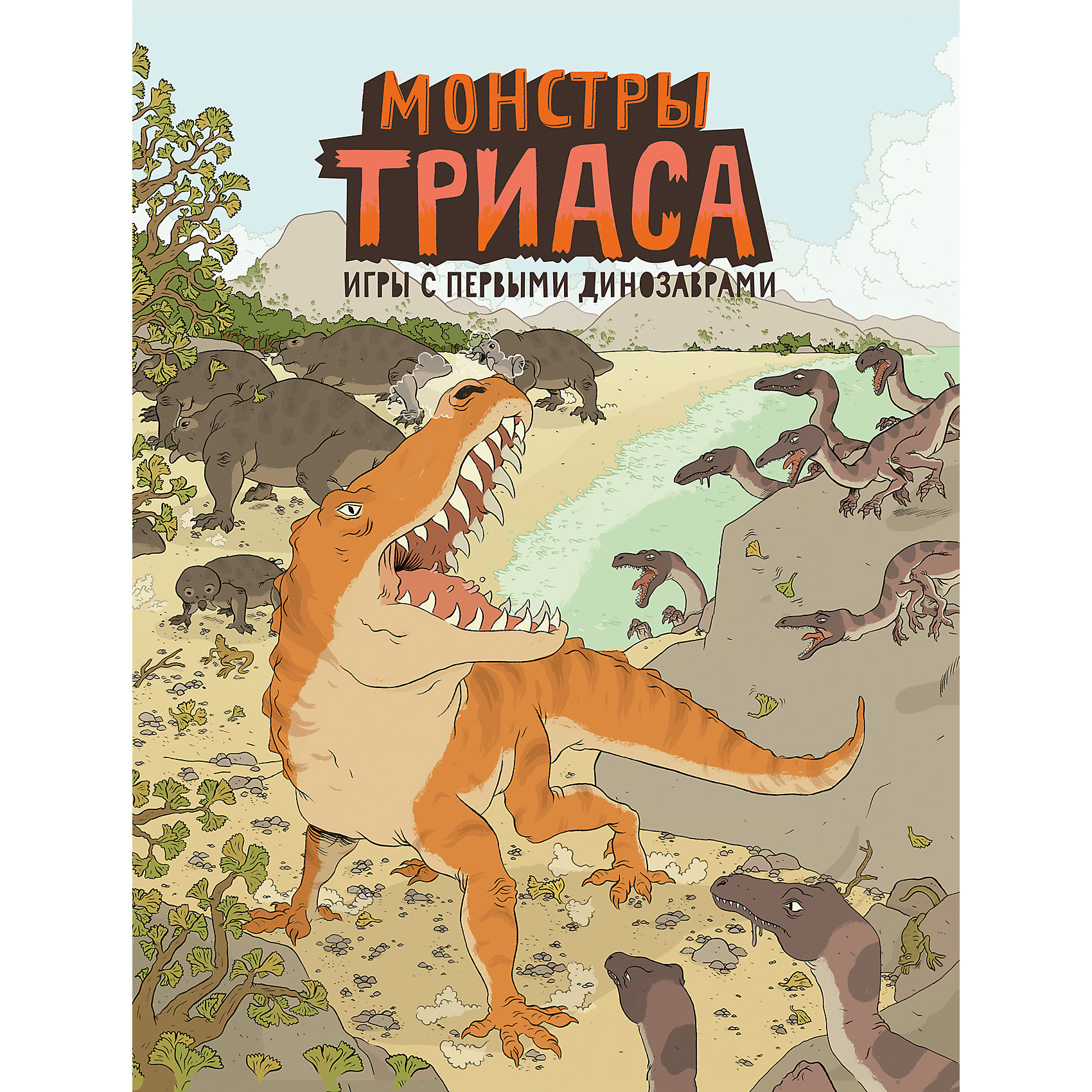 Игры с первыми динозаврами Монстры триасаКнига Монстры триаса. Игры с первыми динозаврами поможет Вашему ребенку отправиться в захватывающее путешествие в эпоху триаса - во времена, когда воды мирового океана омывали один единственный суперконтинент Пангею, а Землю населяли ужасные монстры: предки современных крокодилов - псевдозухии, прародители млекопитающих - синапсиды и самые первые динозавры. Вы узнаете как выглядели ранние динозавры, чем питались и какой вели образ жизни, кто из них жил на суше, кто в воде, а кто первым освоил небеса. Эта необычная книга-игра с веселыми заданиями и увлекательными играми познакомит Вашего ребенка с триасовым периодом и расскажет о том, какие животные населяли нашу планету 250 миллионов лет назад. В книге есть игры, в которые можно играть и после прочтения: игра-ходилка и игра- рыбалка. Для детей младшего школьного возраста.<br><br>Дополнительная информация:<br><br>- Автор: Ник Крамптон.<br>- Художник: Айзек Ленкивиц.<br>- Переплет: твердая обложка.<br>- Иллюстрации: цветные.<br>- Объем: 36 стр. <br>- Размер: 32,1 x 25 x 0,5 см.<br>- Вес: 0,2 кг. <br><br>Книгу Монстры триаса. Игры с первыми динозаврами, Манн, Иванов и Фербер, можно купить в нашем интернет-магазине.<br><br>Ширина мм: 321<br>Глубина мм: 250<br>Высота мм: 5<br>Вес г: 208<br>Возраст от месяцев: 72<br>Возраст до месяцев: 144<br>Пол: Унисекс<br>Возраст: Детский<br>SKU: 4414899