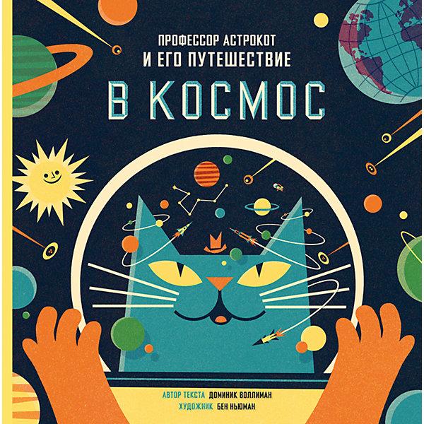 Профессор Астрокот и его путешествие в космосДетские энциклопедии<br>Увлекательная и красочная книга о космосе Профессор Астрокот и его путешествие в космос прекрасно подойдет в качестве подарка и займет достойное место в домашней библиотеке. Профессор Астрокот приглашает всех желающих в космическое путешествие, из которого Ваш ребенок узнает много интересного про звёзды и галактики, планеты и их спутники, кометы и астероиды, ракеты и  космонавтов, а также приоткроет тайну возникновения нашей Вселенной и даже заглянет в её будущее. Куда уходит на ночь Солнце? Что скрывает темная сторона Луны? Как рождаются и умирают звезды? Из чего состоят планеты Солнечной системы? - на все эти и другие вопросы Вы найдете ответы на страницах книги. Чудесные красочные иллюстрации и увлекательные рассказы о космосе будут интересны детям всех возрастов.<br><br>Дополнительная информация:<br><br>- Автор: Доминик Воллиман.<br>- Художник: Бен Ньюман.<br>- Переплет: твердая обложка.<br>- Иллюстрации: цветные.<br>- Объем: 64 стр. <br>- Размер: 29,7 x 29,5 x 1,5 см.<br>- Вес: 0,784 кг. <br><br>Книгу Профессор Астрокот и его путешествие в космос, Манн, Иванов и Фербер, можно купить в нашем интернет-магазине.<br>Ширина мм: 297; Глубина мм: 295; Высота мм: 15; Вес г: 794; Возраст от месяцев: 72; Возраст до месяцев: 144; Пол: Унисекс; Возраст: Детский; SKU: 4414900;