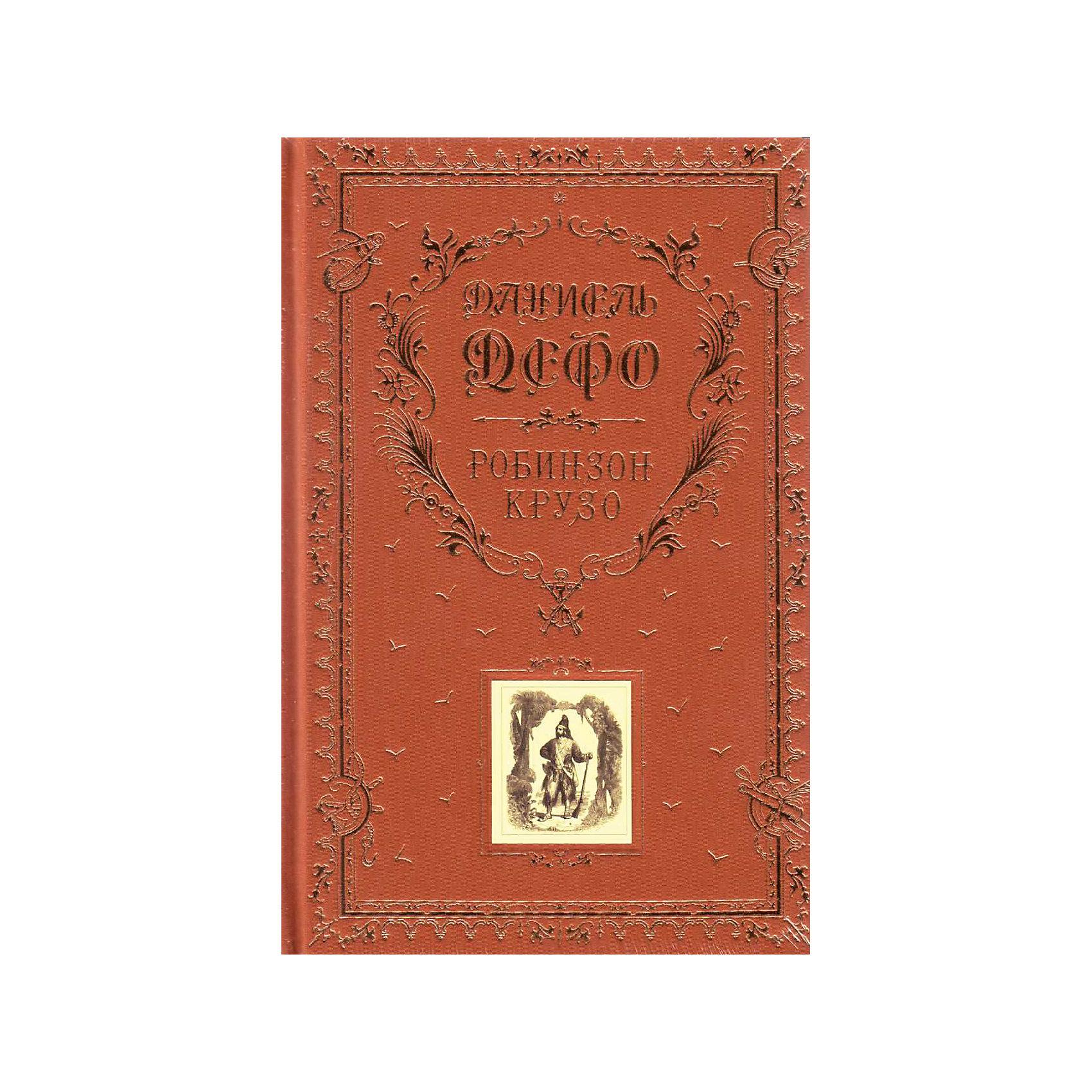 Эксмо Подарочное издание Робинзон Крузо (ил. Ж. Гранвиля) синьор робинзон