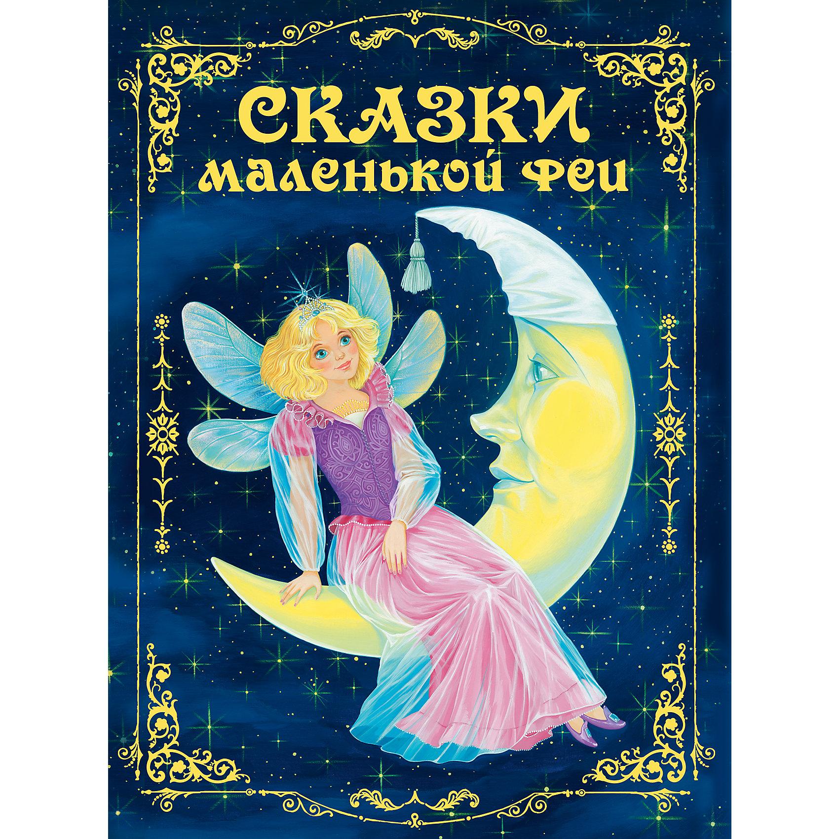 Сказки маленькой феиДавным давно жила на свете Маленькая фея. Она была очень хороша собой и вдобавок ко всему умна и добра. Ее любили все: и звери, и птицы. А уж феи-подружки души в ней не чаяли. С Маленькой феей им никогда не было скучно, потому что она умела рассказывать сказки, которых знала великое множество. <br>Все сказки она хранила в красивом сундучке. И когда наступал вечер, и все феи, нарезвившись за день, собирались вместе, Маленькая фея приоткрывала сундучок и выпускала на свет только одну сказку. Однажды весь день шел дождь, гулять, летать, шалить в лесу было нельзя, единственная сказка была уже рассказана... Феи заскучали, и одна из них - фея шалунья - потихоньку подкралась к сундучку и открыла его. Все сказки тут же вылетели и полетели по всему свету. Послушайте, какие сказки хранила в своем сундучке Маленькая фея. <br><br>Дополнительная информация:<br><br>- Автор: Гримм Якоб и Вильгельм, Андерсен Ганс Кристиан, Топелиус Сакариас , Гауф Вильгельм.<br>- Художник: Басюбина А. М., Белоусова М., Белоусов В. Н. , Здорнова Ек. Е., Здорнова Ел. Е.<br>- Формат: 26,4х20 см.<br>- Переплет: твердый.<br>- Количество страниц:  176.<br>- Иллюстрации: цветные.<br>- Содержание: Подарки феи, Бабушка Метелица, Карлик Нос, Дикие лебеди, Королева ужей, Волшебный горшочек, Снежинка и Розочка, Волшебная дудочка, Олень - золотые рога, Гадкий утенок.<br><br>Книгу Сказки маленькой феи  можно купить в нашем магазине.<br><br>Ширина мм: 255<br>Глубина мм: 197<br>Высота мм: 22<br>Вес г: 912<br>Возраст от месяцев: 36<br>Возраст до месяцев: 72<br>Пол: Унисекс<br>Возраст: Детский<br>SKU: 4414937