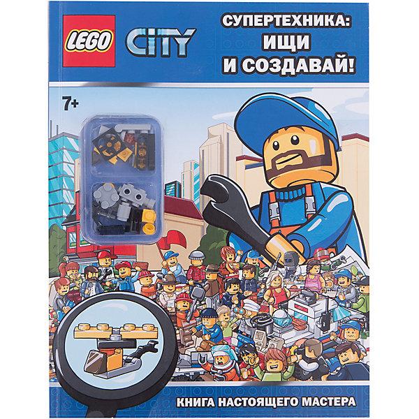 Супертехника: ищи и создавай! Книга настоящего мастераLEGO Товары для фанатов<br>Мечтаешь стать одним из конструкторов LEGO City? Присоединяйся к весёлой команде для создания и поиска машин, которые чрезвычайно полезны в LEGO City - машины для чистки отделения полиции, бульдозера, мегалазера и многих других. Стань частью поискового спецотряда LEGO.<br>В мире Лего Сити тебя ждет множество сюрпризов! Итак, начнем: ищи, создавай и играй с деталями LEGO как никогда прежде!<br><br>Дополнительная информация:<br><br>- Переводчик: Колесникова И. С.<br>- Формат: 26,4х20,5 см.<br>- Переплет: мягкий.<br>- Количество страниц: 32. <br>- Иллюстрации: цветные.<br>- В подарок: сборная мини-фигурка из 21 фрагмента. <br><br>Супертехника: ищи и создавай! Книгу настоящего мастера  можно купить в нашем магазине.<br><br>Ширина мм: 264<br>Глубина мм: 205<br>Высота мм: 15<br>Вес г: 164<br>Возраст от месяцев: 72<br>Возраст до месяцев: 84<br>Пол: Унисекс<br>Возраст: Детский<br>SKU: 4414948