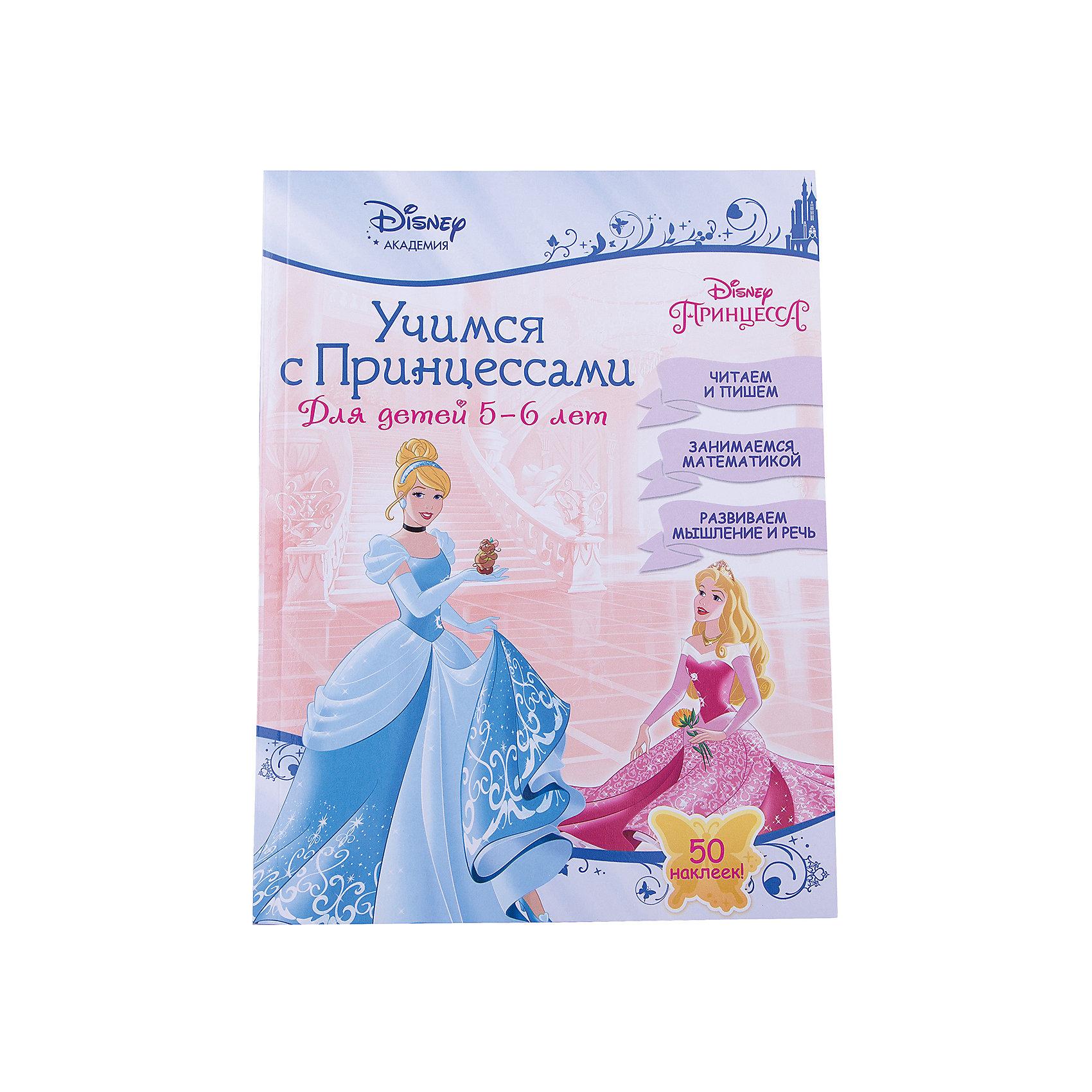 Учимся с Принцессами: для детей 5-6 летПринцессы Дисней<br>Благодаря этой книге, созданной на основе актуальной методики дошкольного образования, ребята приобретут соответствующие своему возрасту базовые знания, умения и навыки - научатся писать слова и предложения, читать развёрнутые тексты разной степени сложности, решать примеры и задачи в пределах 20, а также разовьют мышление и речь. Любимые Disney princess (Принцессы Диснея) обязательно помогут девочкам! <br><br>Дополнительная информация:<br><br>- Формат: 28х21 см.<br>- Переплет: мягкий.<br>- Количество страниц: 64 <br>- Иллюстрации: цветные.<br>- 50 наклеек в комплекте.<br><br>Книгу Учимся с Принцессами для детей 5-6 лет можно купить в нашем магазине.<br><br>Ширина мм: 280<br>Глубина мм: 210<br>Высота мм: 4<br>Вес г: 188<br>Возраст от месяцев: 60<br>Возраст до месяцев: 72<br>Пол: Женский<br>Возраст: Детский<br>SKU: 4414959