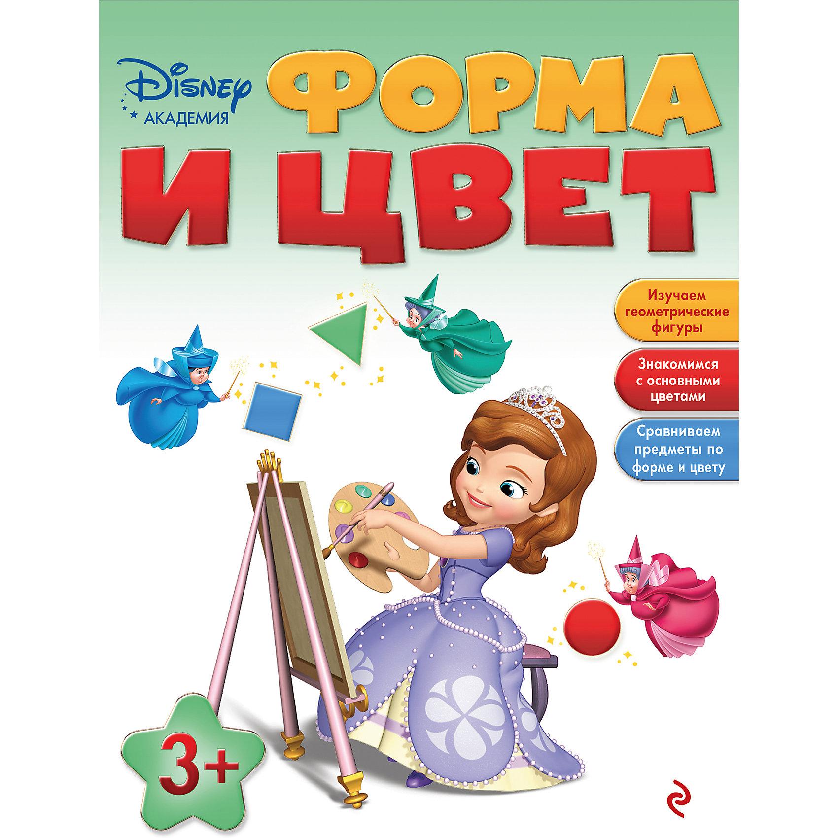 Форма и цвет: для детей от 3 летЗанимаясь по этой книге, ребёнок в доступной игровой форме познакомится с основными геометрическими формами и цветами, научится сравнивать предметы по этим признакам и потренирует мелкую моторику. Всё это - в компании с персонажами нового мультсериала Disney София Прекрасная! <br>Книги серии Disney. Занимательные уроки являются незаменимыми помощниками в развитии вашего ребёнка. В них вы найдёте разнообразные увлекательные задания, которые позволят малышу приобрести навыки, необходимые для дальнейшего обучения в школе. <br><br>Дополнительная информация:<br><br>- Формат: 28х21 см.<br>- Переплет: мягкий.<br>- Количество страниц: 32 <br>- Иллюстрации: цветные.<br>- Медаль в комплекте.<br><br>Книгу Форма и цвет: для детей от 3 лет можно купить в нашем магазине.<br><br>Ширина мм: 280<br>Глубина мм: 210<br>Высота мм: 3<br>Вес г: 122<br>Возраст от месяцев: 36<br>Возраст до месяцев: 72<br>Пол: Унисекс<br>Возраст: Детский<br>SKU: 4414963