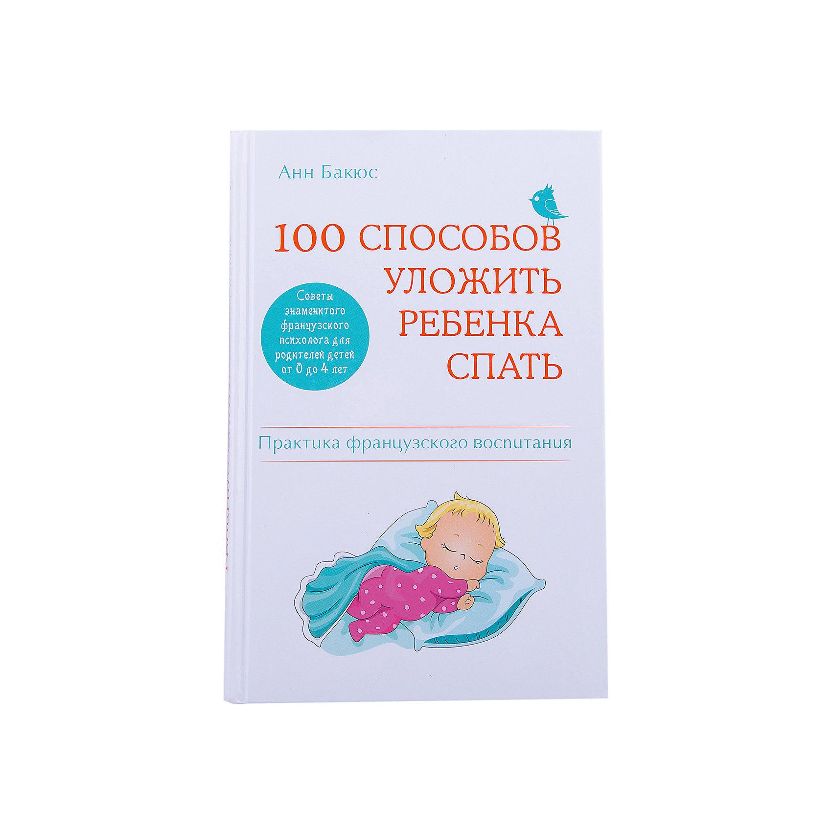 100 способов уложить ребенка спать. Эффективные советы французского психологаБлагодаря этой книге французские мамы и папы блестяще справляются с проблемой, которая волнует родителей во всем мире – как без труда уложить ребенка 0-4 лет спать. В книге содержатся 100 простых и действенных советов, как раз и навсегда  забыть о вечерних капризах, нежелании засыпать,  неспокойном сне,  детских кошмарах и многом другом.  Всемирно известный психолог, одна из основоположников французской системы воспитания, Анн Бакюс считает, что проблемы гораздо проще предотвратить, чем сражаться с ними потом. Достаточно лишь с младенчества прививать малышу нужные навыки и внимательно относиться к тому, как по мере роста меняется характер его сна.<br><br>Дополнительная информация:<br><br>- Автор: Бакюс Анн.<br>- Переводчик: Шкурко И. Г.<br>- Формат: 22х14,5 см.<br>- Переплет: твердый.<br>- Количество страниц: 384 <br>- Иллюстрации: без иллюстраций.<br><br>Книгу 100 способов уложить ребенка спать. Эффективные советы французского психолога можно купить в нашем магазине.<br><br>Ширина мм: 212<br>Глубина мм: 138<br>Высота мм: 24<br>Вес г: 572<br>Возраст от месяцев: 192<br>Возраст до месяцев: 1188<br>Пол: Унисекс<br>Возраст: Детский<br>SKU: 4414964