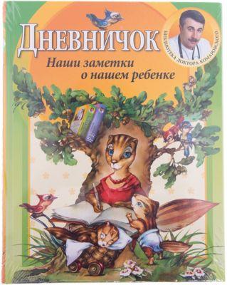 Эксмо Дневник родителей Наши заметки о нашем ребенке , Е.О. Комаровский