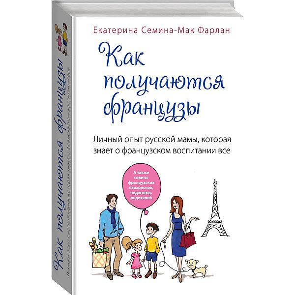 Личный опыт русской мамы Как получаются французыДетская психология и здоровье<br>Французская система воспитания сегодня очень популярна, в частности, благодаря книгам американских мам, которые использовали европейский опыт. Родители хотят знать, как французские родителя, не забывая о себе, легко и непринужденно, воспитывают прекрасных и спокойных малышей. Наконец-то мы можем познакомиться с опытом нашей соотечественницы, которая применила французские методики к своим детям. Книга Екатерины Семиной-Мак Фарлан – это не только увлекательный рассказ о воспитании двух дочерей вместе с мужем-французом, но и серьезное исследование, основанное на мнении известных французских психологов, педагогов, родителей о том, как надо и не надо обращаться с детьми. Кроме того, вы найдете здесь интереснейший и во многом неожиданный обзор разных сфер жизни в, казалось бы, хорошо знакомой нам стране. Книгу отличает редкое сочетание легкого, прекрасно написанного текста и практической пользы: каждая глава завершается четкими и эффективными советами о том, что надо делать, чтобы даже самый трудный ребенок стал «настоящим французом» - идеально воспитанным, гармонично развитым, социально адаптированным, успешным и счастливым человеком.<br><br>Дополнительная информация:<br><br>- Автор: Семина-Мак Фарлан Екатерина.<br>- Формат: 21,7х14,5 см.<br>- Переплет: твердый.<br>- Количество страниц: 368. <br>- Иллюстрации: без иллюстраций.<br><br>Книгу Как получаются французы. Личный опыт русской мамы, которая знает о французском воспитании все  можно купить в нашем магазине.<br>Ширина мм: 212; Глубина мм: 138; Высота мм: 29; Вес г: 688; Возраст от месяцев: 192; Возраст до месяцев: 1188; Пол: Унисекс; Возраст: Детский; SKU: 4414969;