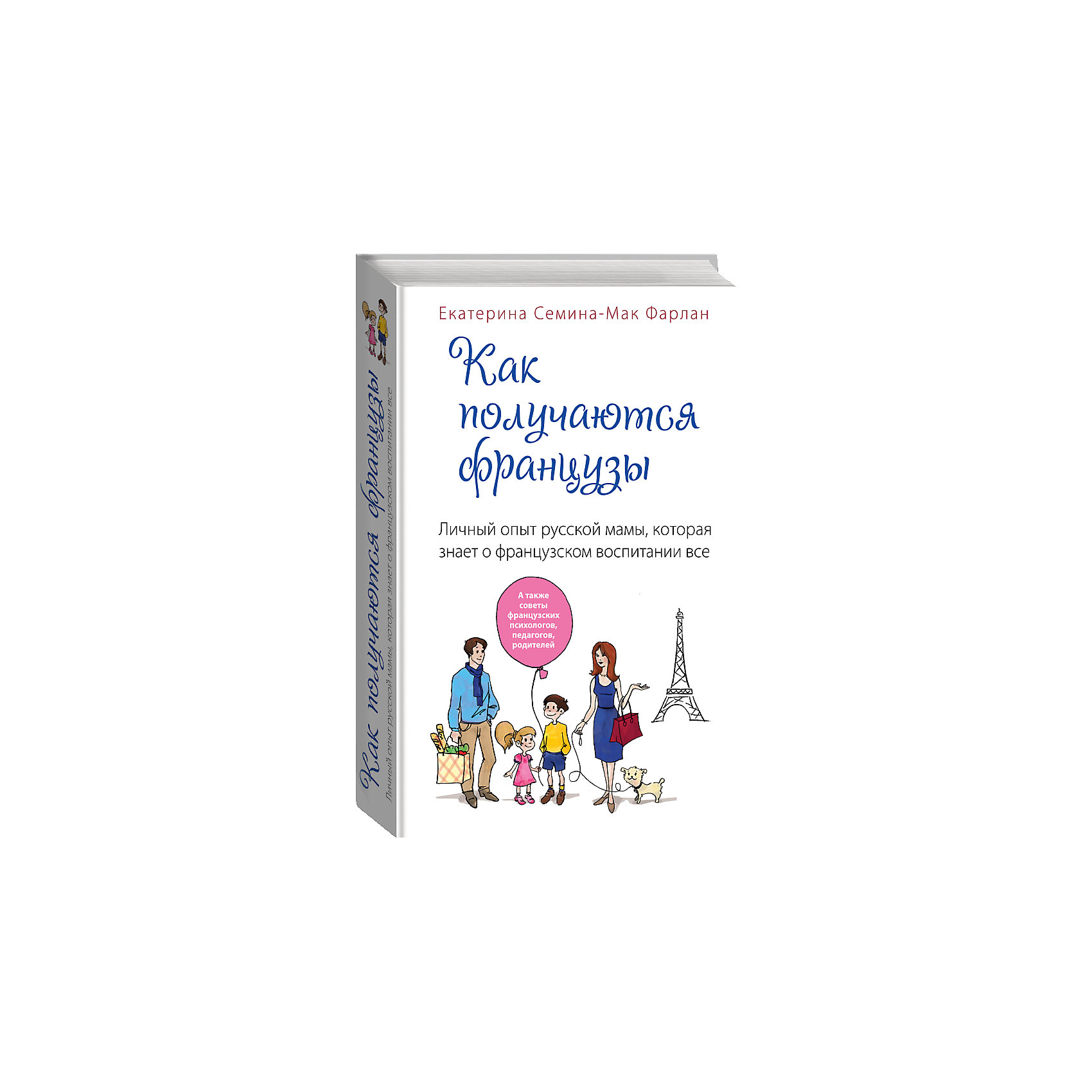 Личный опыт русской мамы Как получаются французыДетская психология и здоровье<br>Французская система воспитания сегодня очень популярна, в частности, благодаря книгам американских мам, которые использовали европейский опыт. Родители хотят знать, как французские родителя, не забывая о себе, легко и непринужденно, воспитывают прекрасных и спокойных малышей. Наконец-то мы можем познакомиться с опытом нашей соотечественницы, которая применила французские методики к своим детям. Книга Екатерины Семиной-Мак Фарлан – это не только увлекательный рассказ о воспитании двух дочерей вместе с мужем-французом, но и серьезное исследование, основанное на мнении известных французских психологов, педагогов, родителей о том, как надо и не надо обращаться с детьми. Кроме того, вы найдете здесь интереснейший и во многом неожиданный обзор разных сфер жизни в, казалось бы, хорошо знакомой нам стране. Книгу отличает редкое сочетание легкого, прекрасно написанного текста и практической пользы: каждая глава завершается четкими и эффективными советами о том, что надо делать, чтобы даже самый трудный ребенок стал «настоящим французом» - идеально воспитанным, гармонично развитым, социально адаптированным, успешным и счастливым человеком.<br><br>Дополнительная информация:<br><br>- Автор: Семина-Мак Фарлан Екатерина.<br>- Формат: 21,7х14,5 см.<br>- Переплет: твердый.<br>- Количество страниц: 368. <br>- Иллюстрации: без иллюстраций.<br><br>Книгу Как получаются французы. Личный опыт русской мамы, которая знает о французском воспитании все  можно купить в нашем магазине.<br><br>Ширина мм: 212<br>Глубина мм: 138<br>Высота мм: 29<br>Вес г: 688<br>Возраст от месяцев: 192<br>Возраст до месяцев: 1188<br>Пол: Унисекс<br>Возраст: Детский<br>SKU: 4414969