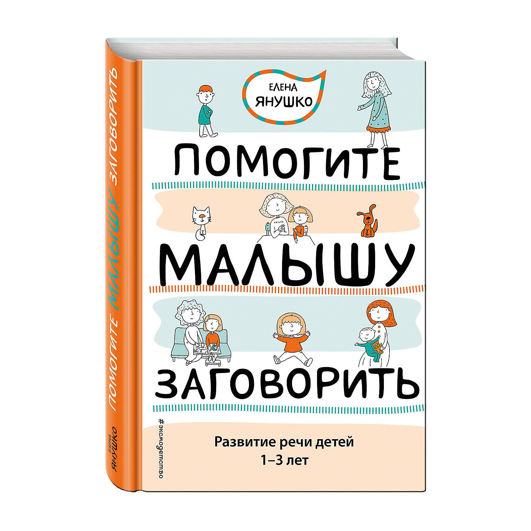 Эксмо Помогите малышу заговорить. Развитие речи детей 1-3 лет увлекательная логопедия учимся говорить фразами для детей 3 5 лет