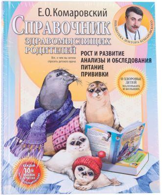 Эксмо Справочник здравомыслящих родителей, Е.О. Комаровский
