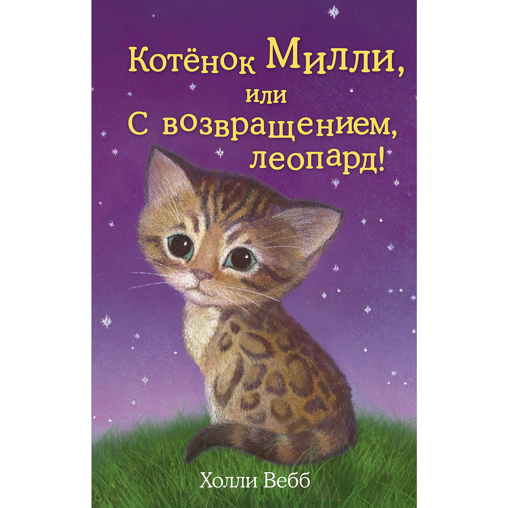 Котёнок Милли, или С возвращением, леопард!Девочка Тайя мечтала о котенке, и однажды родители подарили ей Милли, кошечку бенгальской породы, той самой, похожей на маленьких леопардов. Тайя и Милли сразу же подружились и начали вместе активно исследовать окружающий мир. Правда, любопытство постоянно приводило кошечку к неприятностям, разбираться с которыми приходилось Тайе.<br>В этот раз Милли всего на минуточку выскочила из дома, проверить что происходит в соседнем дворе, как кто-то схватил ее и увез далеко в чужое место. Но бенгальская кошка – одно из самых ловких в мире созданий, и, вне всякого сомнения, Милли придумает, как выбраться из клетки. Тайя тоже не теряет времени даром и расклеивает объявления о пропаже котенка везде, где может. Удастся ли Милли вернуться к хозяйке? Одной, в другом районе, найти дорогу домой?<br><br>Дополнительная информация:<br><br>- Автор: Вебб Холли.<br>- Художник: Вильямс Софи.<br>- Переводчик: Олейникова Е. В.<br>- Формат: 20,8х13,3 см.<br>- Переплет: твердый.<br>- Количество страниц: 144. <br>- Иллюстрации: черно-белые.<br><br>Книгу Котёнок Милли, или С возвращением, леопард! можно купить в нашем магазине.<br><br>Ширина мм: 200<br>Глубина мм: 125<br>Высота мм: 13<br>Вес г: 258<br>Возраст от месяцев: 72<br>Возраст до месяцев: 84<br>Пол: Унисекс<br>Возраст: Детский<br>SKU: 4414985