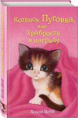 Эксмо Котёнок Пуговка, или Храбрость в награду