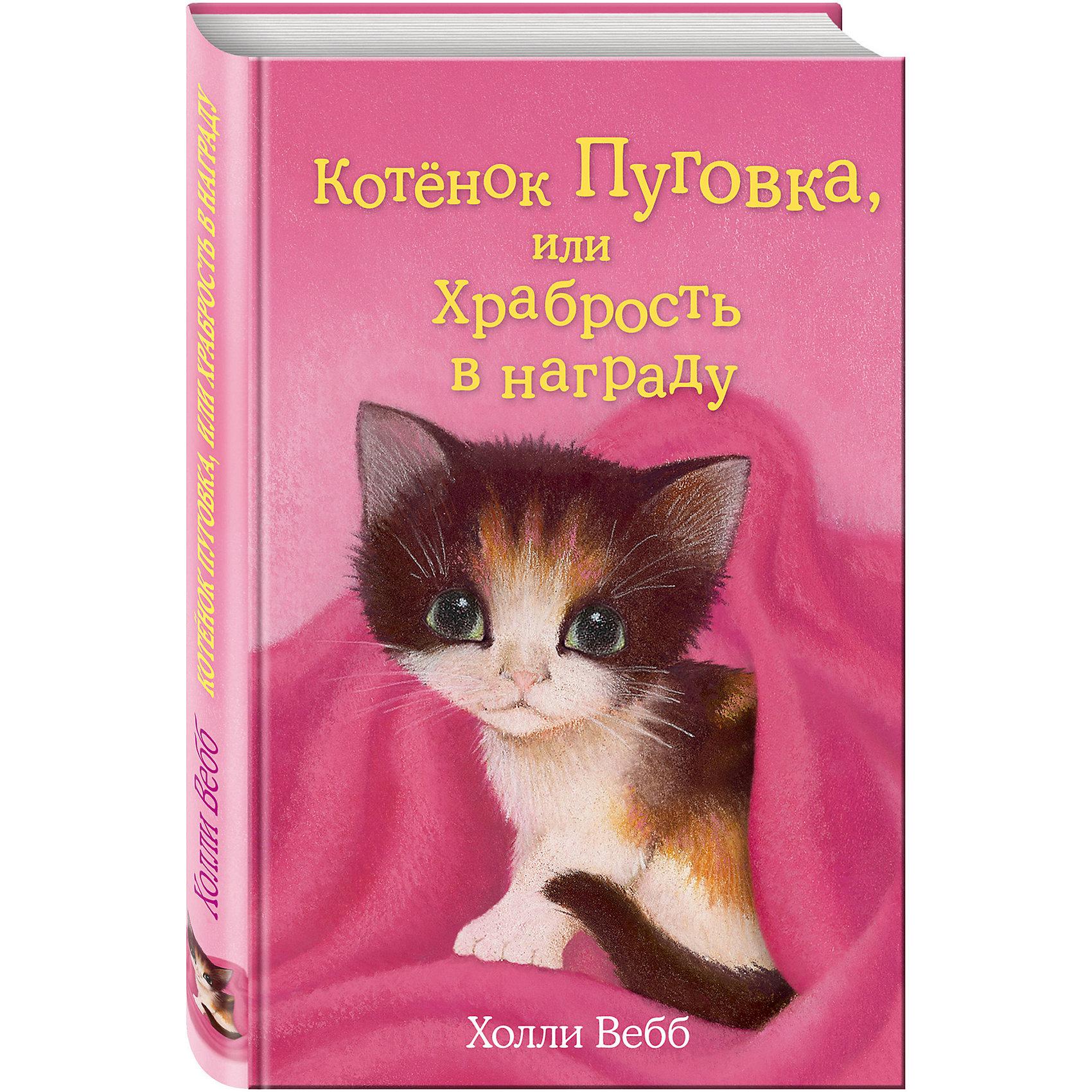Котёнок Пуговка, или Храбрость в наградуЗарубежные сказки<br>Родители девочки Мэдди преподнесли ей перед каникулами сюрприз – котёнка! Прелестную трёхцветную кошечку назвали Пуговкой. Но оказалось, что сад при доме Мэдди считают своей собственностью два больших соседских кота. Постепенно коты совсем запугали бедную Пуговку. Стеснительной Мэдди пришлось вмешаться – но хозяин котов не захотел с ней разговаривать, и его питомцы продолжили безобразничать в чужом саду. А потом Пуговка и вовсе пропала. Мэдди тут же бросилась на поиски. Только для того, чтобы найти котёнка, ей надо преодолеть свою застенчивость и попросить о помощи…<br><br>Дополнительная информация:<br><br>- Автор: Вебб Холли.<br>- Художник: Вильямс Софи.<br>- Переводчик: Олейникова Е. В.<br>- Формат: 20,8х13,3 см.<br>- Переплет: твердый.<br>- Количество страниц: 144. <br>- Иллюстрации: черно-белые.<br><br>Книгу Котёнок Пуговка, или Храбрость в награду можно купить в нашем магазине.<br><br>Ширина мм: 200<br>Глубина мм: 125<br>Высота мм: 13<br>Вес г: 258<br>Возраст от месяцев: 72<br>Возраст до месяцев: 84<br>Пол: Унисекс<br>Возраст: Детский<br>SKU: 4414986