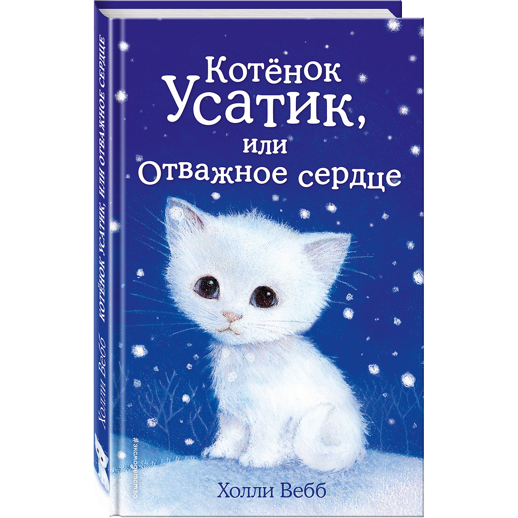 Котёнок Усатик, или Отважное сердцеРассказы и повести<br>Усатик был самым маленьким и робким из котят. Он опасался громких звуков и незнакомых людей и предпочитал отсиживаться в коробке, пока остальные котята храбро исследовали огромный новый мир. Хозяйка, девочка Эмили, беспокоилась, захочет ли кто-нибудь взять к себе домой такого пугливого и неласкового котёнка. Но подруга Эмили, Мия, оказалась достаточно терпеливой и доброй, чтобы завоевать дружбу Усатика. Мия приходила поиграть с Усатиком почти каждый день , но почему-то никак не забирала его к себе домой. <br>Котёнок встревожился – неужели на самом деле Мия его не любит? И что ему нужно сделать, чтобы девочка стала наконец его хозяйкой?<br><br>Дополнительная информация:<br><br>- Автор: Вебб Холли.<br>- Художник: Вильямс Софи.<br>- Переводчик: Олейникова Е. В.<br>- Формат: 20,8х13,3 см.<br>- Переплет: твердый.<br>- Количество страниц: 144. <br>- Иллюстрации: черно-белые.<br><br>Книгу Котёнок Усатик, или Отважное сердце можно купить в нашем магазине.<br><br>Ширина мм: 200<br>Глубина мм: 125<br>Высота мм: 13<br>Вес г: 238<br>Возраст от месяцев: 72<br>Возраст до месяцев: 84<br>Пол: Унисекс<br>Возраст: Детский<br>SKU: 4414987