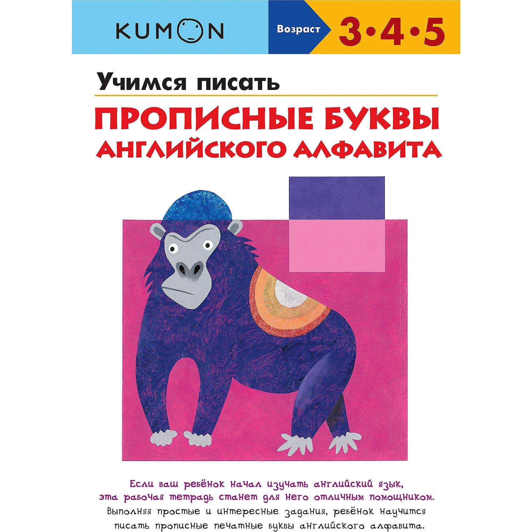 KUMON. Учимся писать прописные буквы английского алфавита от myToys