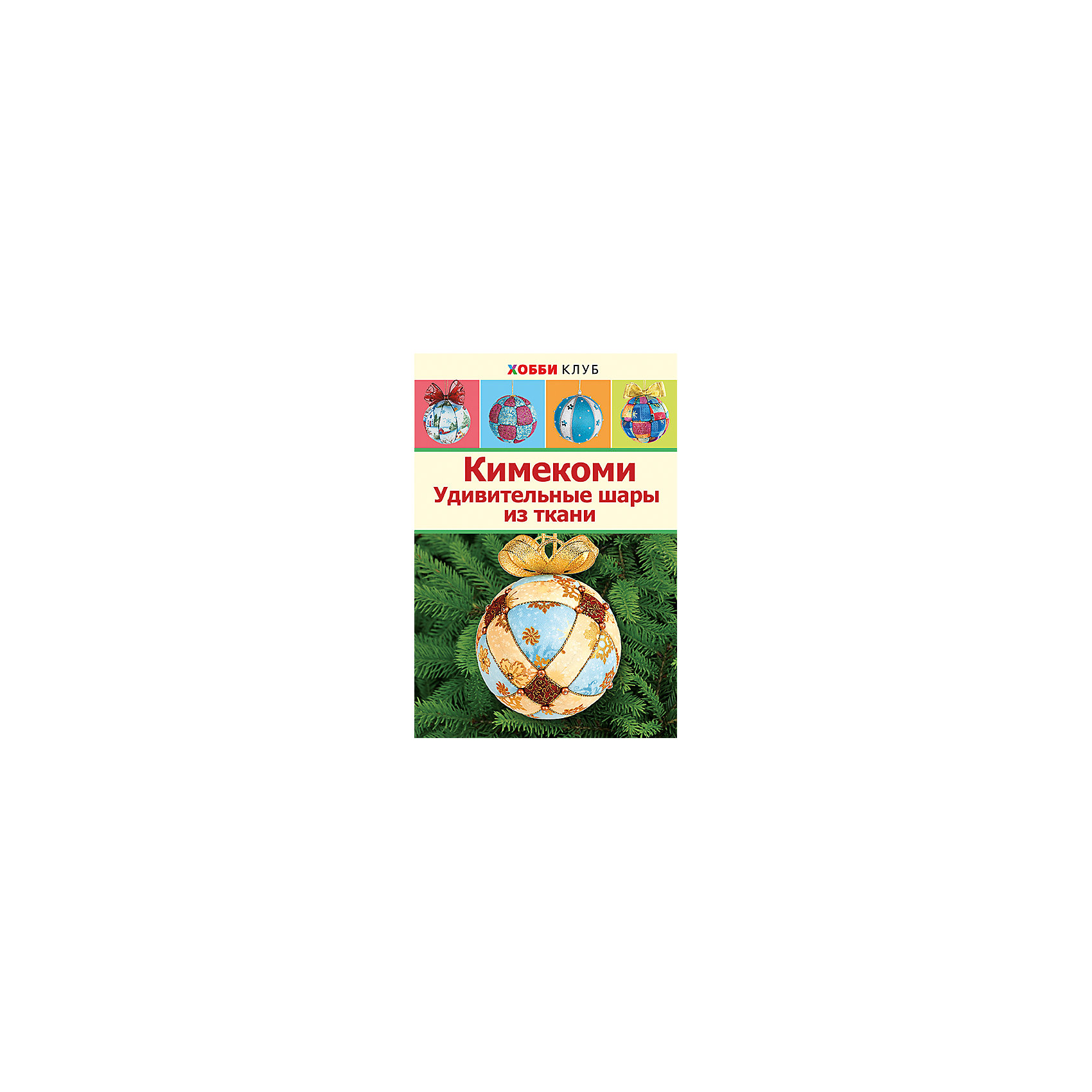 Книга Кимекоми. Удивительные шары из тканиТехника кимекоми существует в Японии уже почти триста лет. Изначально в ней делали кукол, а в наше время наиболее популярное ее применение – изготовление новогодних шаров. Однако работы в технике кимекоми можно использовать и в других целях: для украшения праздничного стола и оформления интерьера. Для выполнения шара кимекоми вам понадобятся только лоскутки ткани и пенопластовая основа. Это делает технику доступной для множества людей. Выбор форм, материалов, декоративных элементов сегодня настолько велик, что возможности для творчества становятся практически безграничными. Поддайтесь и вы очарованию древнего японского искусства.         Экспериментируйте, смело сочетайте цвета и ткани, изобретайте новые способы разметки. Творите и получайте от этого удовольствие!<br><br>Дополнительная информация:<br><br>- Автор: Авгученко Ирина.<br>- Формат: 21х14,3 см.<br>- Количество страниц: 32<br>- Переплет: мягкий.<br>- Иллюстрации: цветные.<br><br>Книгу Кимекоми. Удивительные шары из ткани можно купить в нашем магазине.<br><br>Ширина мм: 145<br>Глубина мм: 2<br>Высота мм: 210<br>Вес г: 75<br>Возраст от месяцев: 72<br>Возраст до месяцев: 192<br>Пол: Унисекс<br>Возраст: Детский<br>SKU: 4416898