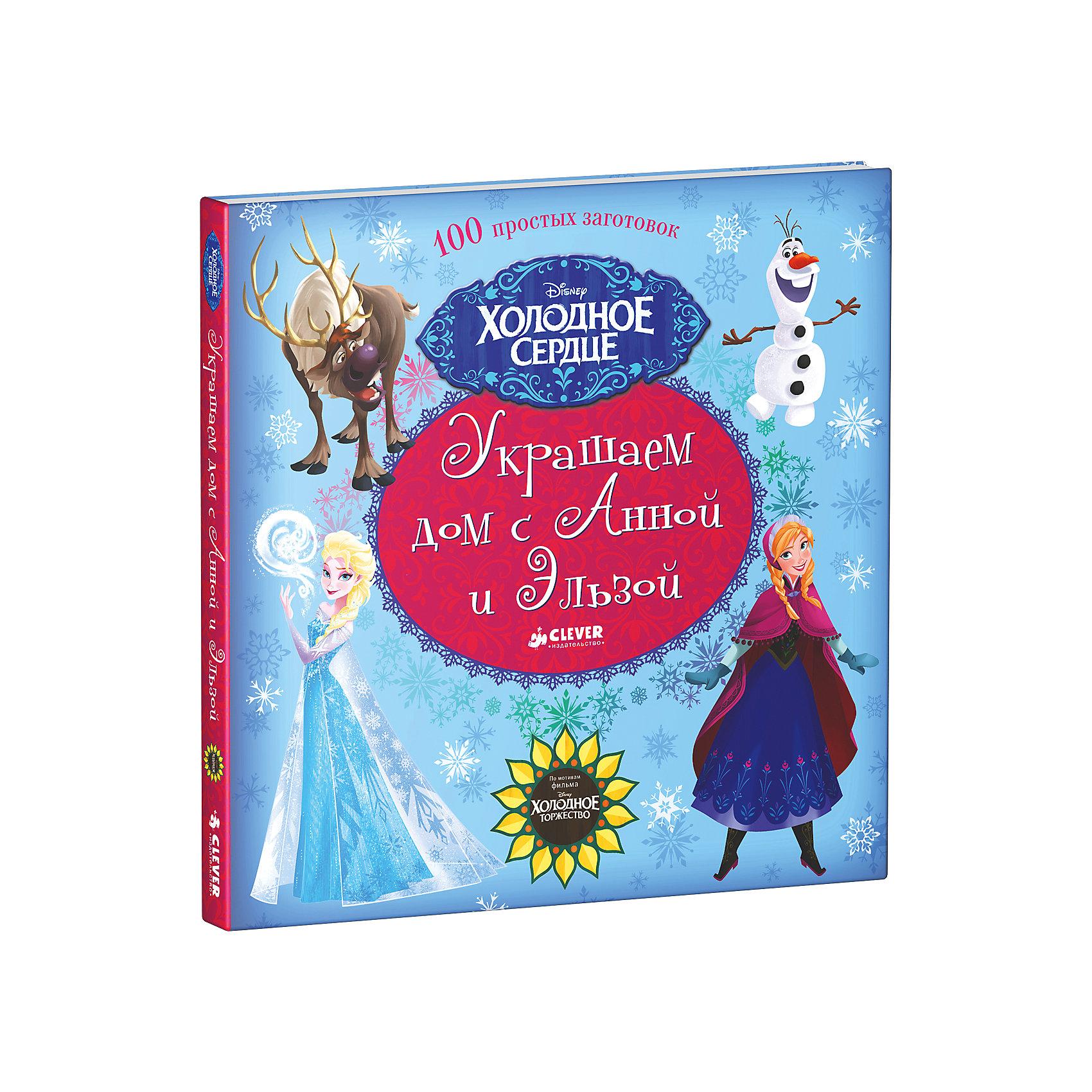 Украшаем дом с Анной и Эльзой. 100 простых заготовокНабор бумаги для творчества с героями мультфильма «Холодное сердце» (Frozen) поможет девочке легко и быстро сделать разнообразные украшения для вашего дома: различные гирлянды, разноцветные шарики и звезды, бирки для подарков и многое другое. Каждая страница - это двусторонний паттерн, выполненный в духе мультфильма «Холодное сердце». Четкие пошаговые инструкции и пунктирные линии на страницах помогут правильно изготовить ваши поделки. Вам понадобятся только ножницы, скотч и ваша фантазия!<br><br>Дополнительная информация:<br><br>- Формат: 22х22 см.<br>- Количество страниц: 208.<br>- Переплет: мягкий.<br>- Иллюстрации: цветные.<br><br>Книгу Украшаем дом с Анной и Эльзой. 100 простых заготовок, можно купить в нашем магазине.<br><br>Ширина мм: 220<br>Глубина мм: 220<br>Высота мм: 15<br>Вес г: 380<br>Возраст от месяцев: 60<br>Возраст до месяцев: 132<br>Пол: Женский<br>Возраст: Детский<br>SKU: 4419561