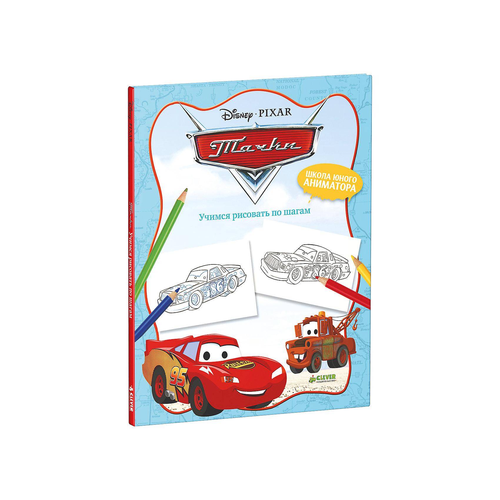 Учимся рисовать по шагам, ТачкиПошаговая рисовалка героев мультфильма Тачки (Cars) обязательно понравится мальчишкам! Наверняка, ты всегда мечтал научиться рисовать любимых мультяшек? Скорее открывай эту замечательную книжку-рисовалку, бери карандаши и следуй чётким и простым пошаговым инструкциям. Посмотри, как машины оживают прямо на глазах!<br><br>Дополнительная информация:<br><br>- Формат: 21,5х28 см.<br>- Количество страниц: 64.<br>- Переплет: мягкий.<br>- Иллюстрации: цветные, черно-белые.<br><br>Книгу Учимся рисовать по шагам, Тачки, можно купить в нашем магазине.<br><br>Ширина мм: 217<br>Глубина мм: 280<br>Высота мм: 15<br>Вес г: 270<br>Возраст от месяцев: 48<br>Возраст до месяцев: 72<br>Пол: Мужской<br>Возраст: Детский<br>SKU: 4419563