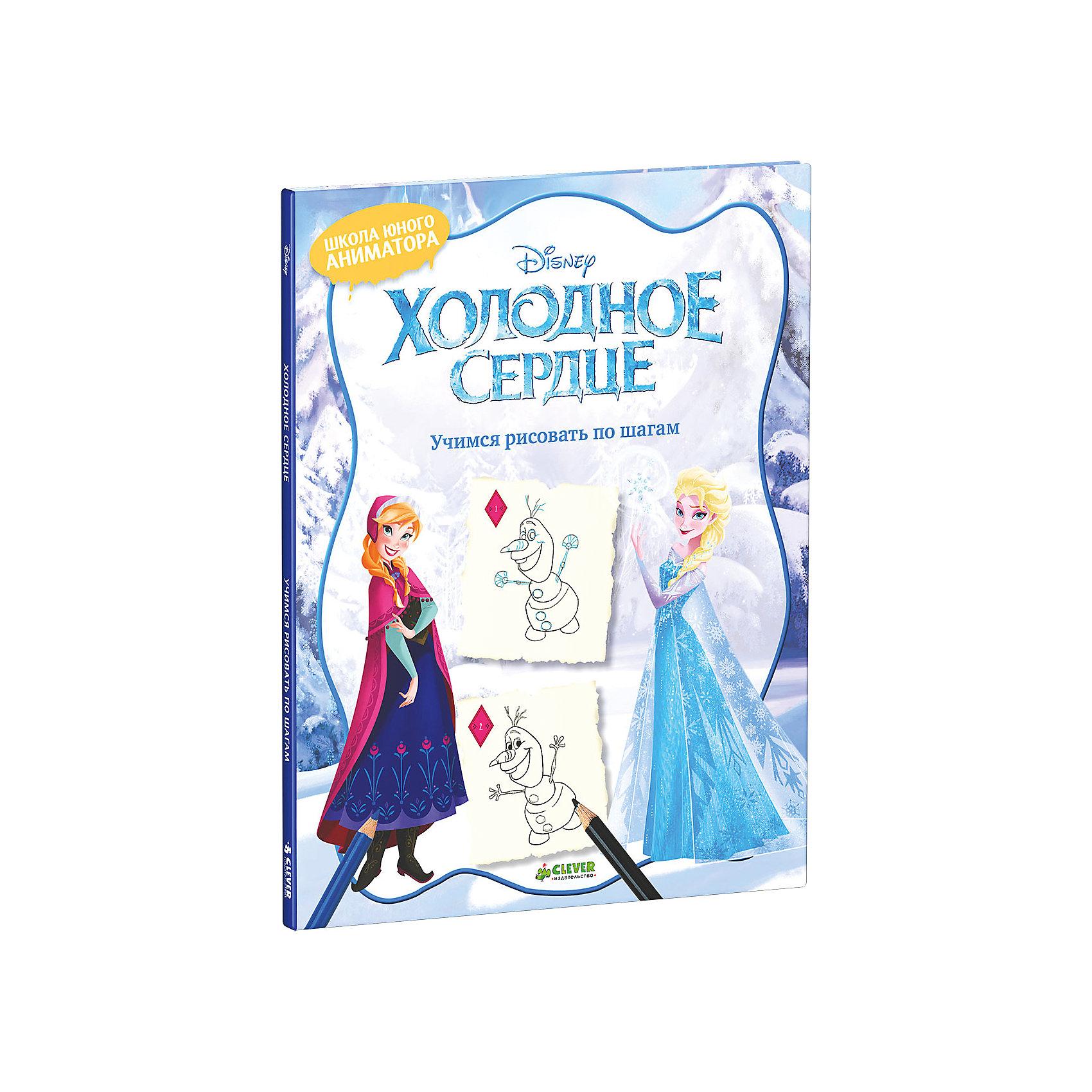 Учимся рисовать по шагам, Холодное сердцеПошаговая рисовалка Холодное сердце (Frozen) обязательно понравится всем поклонницам Disney princess (Принцессы Дисней). Наверняка, ты всегда мечтала научиться рисовать любимых героев?  <br>Сестёр Анну и Эльзу, весёлого снеговика Олафа, Кристоффа и его помощника Свена? Скорее открывай нашу замечательную книжку-рисовалку, бери карандаши - и следуй чётким пошаговым инструкциям. Посмотри, как любимые герои оживают прямо на глазах!<br><br>Дополнительная информация:<br><br>- Формат: 21,5х28 см.<br>- Количество страниц: 64.<br>- Переплет: мягкий.<br>- Иллюстрации: цветные, черно-белые.<br><br>Книгу Учимся рисовать по шагам, Холодное сердце, можно купить в нашем магазине.<br><br>Ширина мм: 210<br>Глубина мм: 280<br>Высота мм: 8<br>Вес г: 268<br>Возраст от месяцев: 48<br>Возраст до месяцев: 72<br>Пол: Женский<br>Возраст: Детский<br>SKU: 4419564