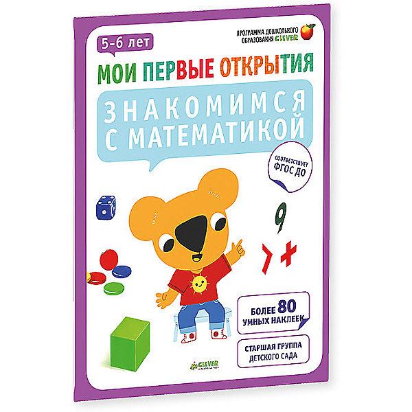 Знакомимся с математикой. 5-6 лет. Мои первые открытияПособия для обучения счёту<br>«Знакомимся с математикой. 5-6 лет» - это сборник заданий, формирующий у ребенка представление о месте и значении математики (чисел, количеств, размеров) в повседневной жизни. <br>Основные задачи тетради - формирование у малыша первых математические представлений; счёт в пределах небольших чисел; развитие абстрактного и пространственного мышления. Знакомство с цифрами и счётом, формами и фигурами, это — знакомство с абстрактными понятиями через богатство и разнообразие окружающего мира. В результате ребёнок не просто приобретает некий набор знаний и умений, а учится размышлять, сравнивать, выбирать и группировать.<br>Серия Мои первые открытия разработана педагогами дошкольных учреждений. Под редакцией доктора педагогических наук, профессора Московского педагогического государственного университета Е. А. Хамраевой. <br><br>Дополнительная информация:<br><br>- Автор: Руссо Фабьенн, Шове Южетт<br>- Художник: Бийе Марион, Аллироль Мелюзин<br>- Переводчик: Дереза Оксана.<br>- Редактор: Хамраева Елизавета Александровна.<br>- Формат: 28,9х21,8 см.<br>- Количество страниц: 32<br>- Переплет: мягкий.<br>- Иллюстрации: цветные, черно-белые.<br>- 80 наклеек. <br>- Соответствует ФГОС.<br><br>Книгу-тренажер Знакомимся с математикой. 5-6 лет. Мои первые открытия можно купить в нашем магазине.<br>Ширина мм: 220; Глубина мм: 290; Высота мм: 5; Вес г: 158; Возраст от месяцев: 48; Возраст до месяцев: 72; Пол: Унисекс; Возраст: Детский; SKU: 4419572;