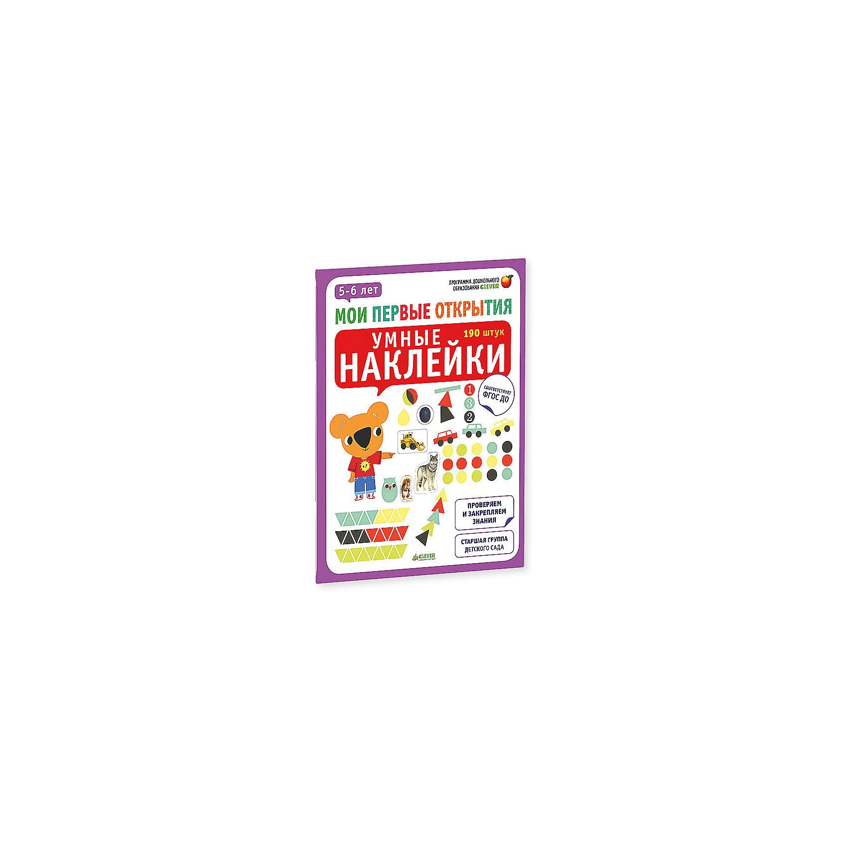Clever Умные наклейки. 5-6 лет. Мои первые открытия книга для детей clever мои первые слова веселые загадки