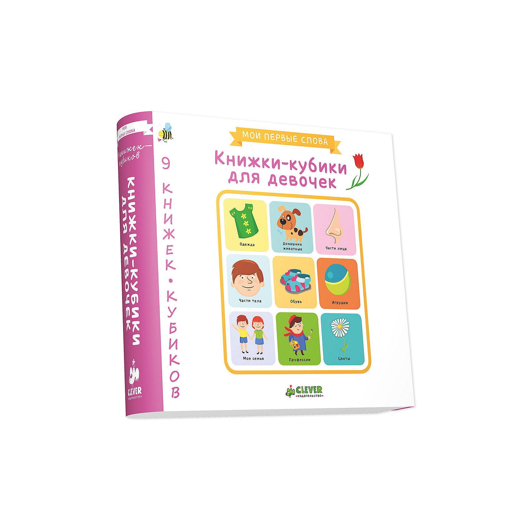 Книжки-кубики для девочек