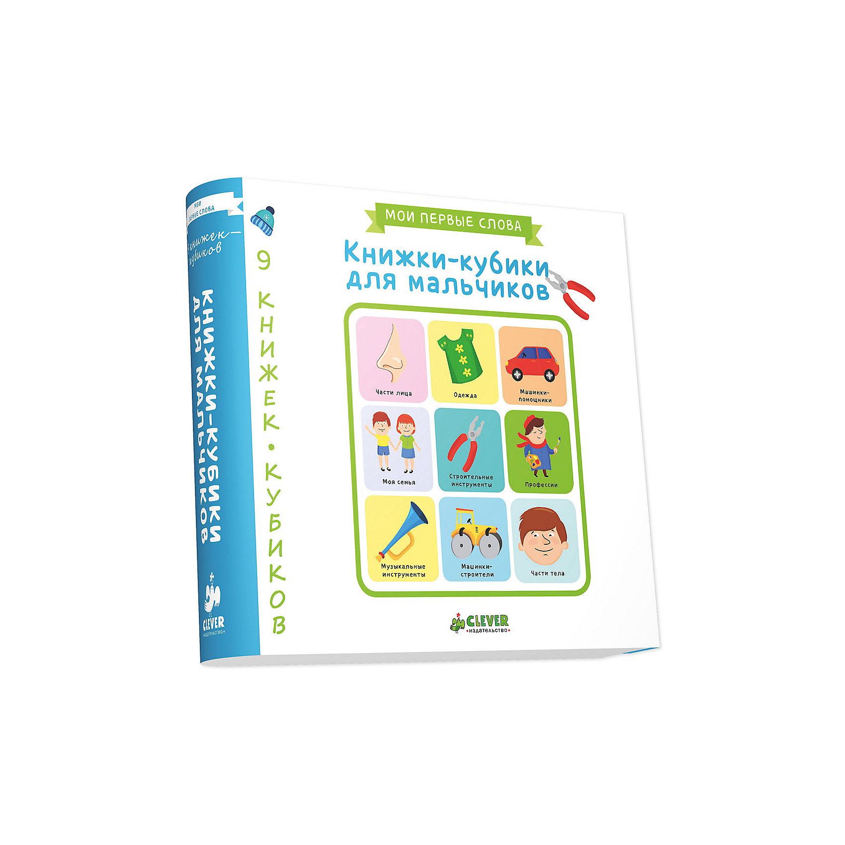 Книжки-кубики для мальчиков Мои первые словаОпытные педагоги и психологи разработали этот комплект книжек-кубиков специально, с учётом интересов и психологических особенностей развития мальчиков. Новая книга «Книжки-кубики для девочек. Мои первые слова» расскажет юным читателям о интересных и окружающих их ежедневно темах. Картонная книга с кубиками «Книжки-кубики для мальчиков. Мои первые слова» станет первой развивающей книжкой-игрушкой для вашего сына. Яркие кубики с иллюстрациями и названиями одежды и машинок, профессий и музыкальных инструментов понравятся юным читателям, а практичный качественный картон сохранит книгу ни для одного поколения непосед! <br><br>Дополнительная информация:<br><br>- Художник: Елькина Е., Жиренкина Е., Корчемкина Е.<br>- Материал: картон.<br>- Размер книжки-кубика: 4,5х4,5х3 см.<br>- Толщина странички: 0,5 см.<br>- Размер упаковки (на магните): 18х16х4 см.<br>- Общее количество страниц: 90.<br>- Иллюстрации: цветные. <br><br>Книжки-кубики для мальчиков Мои первые слова можно купить в нашем магазине.<br><br>Ширина мм: 180<br>Глубина мм: 160<br>Высота мм: 30<br>Вес г: 539<br>Возраст от месяцев: 0<br>Возраст до месяцев: 36<br>Пол: Мужской<br>Возраст: Детский<br>SKU: 4419581