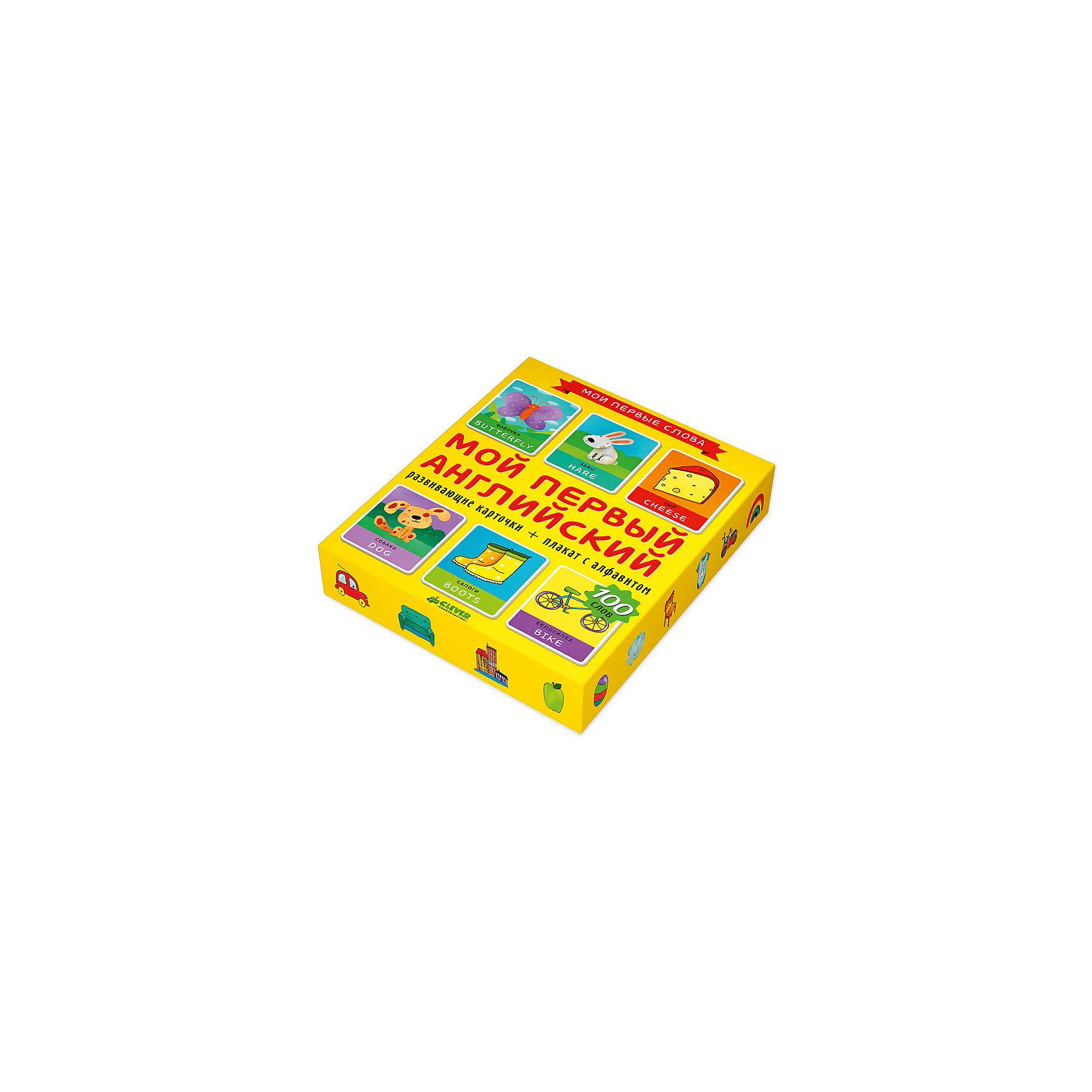 Развивающие карточки Мой первый английский. 100 словКнижка-игра и одновременно обучающее пособие «Мой первый английский. 100 слов.» - это 100 новых английских слов, нанесенных на карточки с яркими и запоминающимися иллюстрациями. На карточках изображены знакомые каждому ребенку предметы, окружающие его ежедневно - колготки и кроватка, кубики и курица, сыр и хлеб, причем на карточке помимо изображения предмета находятся и его названия на русском и английском языке. Качественный картон и удобная коробка, интересные слова и яркие иллюстрации прослужат не один год и будут любопытны и подрастающим детям, начинающим читать! Также в коробке вас ждёт подарок - красочная азбука-плакат, которую можно повесить на стенку и легко выучить по ней английский алфавит.<br><br>Дополнительная информация:<br><br>- Художник: Сергеева Мария.<br>- Материал: картон.<br>- Иллюстрации: цветные.<br>- Количество карточек: 100 шт.  <br>- Размер упаковки: 23,8х17,3 см. <br><br>Развивающие карточки Мой первый английский. 100 слов можно купить в нашем магазине.<br><br>Ширина мм: 173<br>Глубина мм: 235<br>Высота мм: 15<br>Вес г: 780<br>Возраст от месяцев: 0<br>Возраст до месяцев: 36<br>Пол: Унисекс<br>Возраст: Детский<br>SKU: 4419585