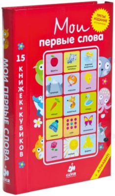 Clever 15 книжек-кубиков Русский язык
