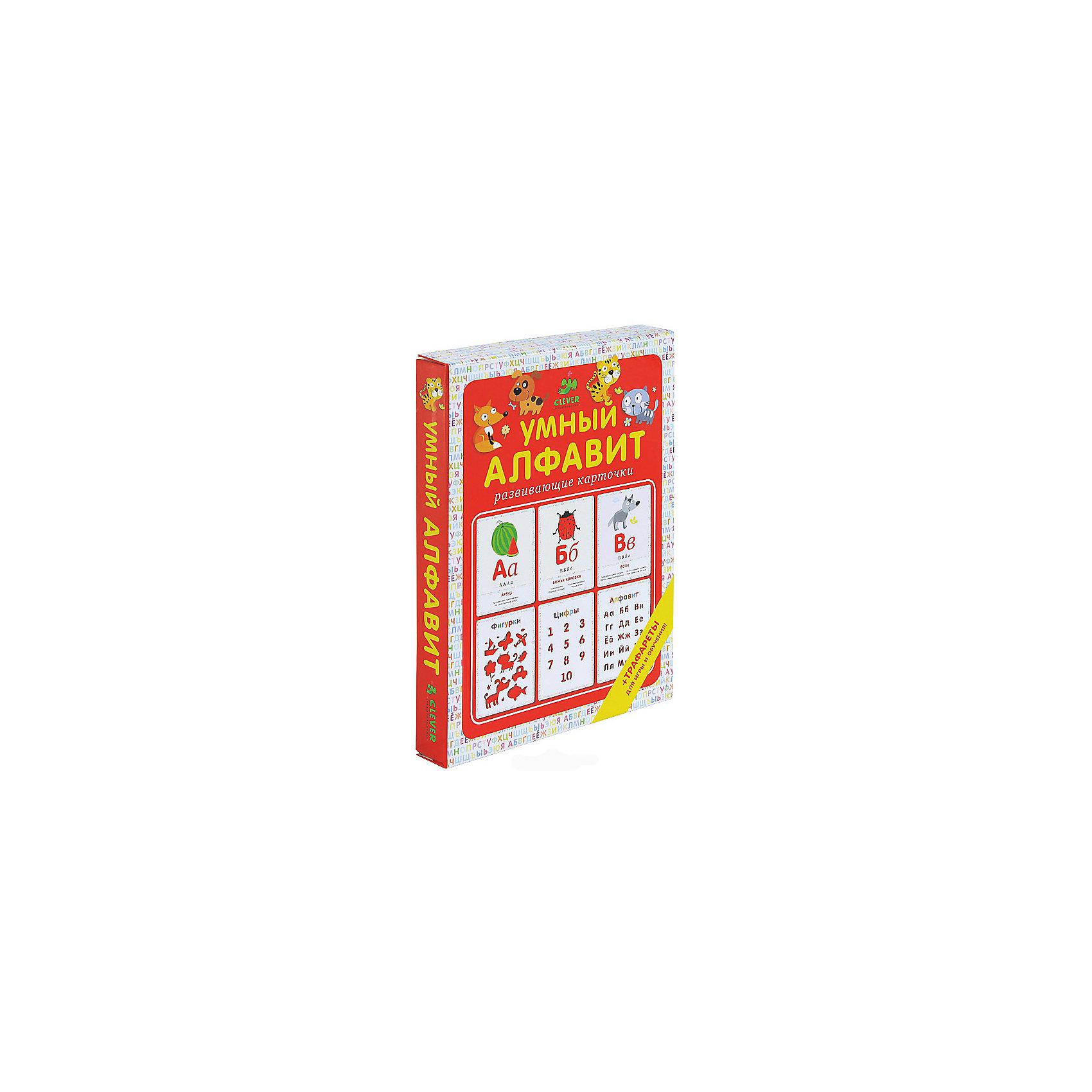Умный АлфавитС этими карточками ребенок очень быстро освоит алфавит. Специально разработанный комплект развивающих карточек - это увлекательная игра, благодаря которой учить алфавит легко и весело. На каждой карточке: предмет на обозначенную букву алфавита, начертание печатной и прописной буквы, а также забавный стишок, позволяющий не только запомнить букву, но и научить ребенка находить ее в разных словах. Специальный бонус: пять трафаретов с буквами, цифрами, формами и фигурками - существенная помощь для родителей и воспитателей в закреплении материала. <br><br>Дополнительная информация:<br><br>- Автор: Берлова Анжела Леонидовна, Осипова Елена.<br>- Художник: Елькина К., Жиренкина Т., Корчемкина Е.<br>- Материал: картон.<br>- Размер упаковки: 23х17,5 см.<br>- Количество карточек: 40.<br>- Иллюстрации: цветные. <br><br>Карточки Умный Алфавит можно купить в нашем магазине.<br><br>Ширина мм: 165<br>Глубина мм: 228<br>Высота мм: 30<br>Вес г: 768<br>Возраст от месяцев: 0<br>Возраст до месяцев: 36<br>Пол: Унисекс<br>Возраст: Детский<br>SKU: 4419587