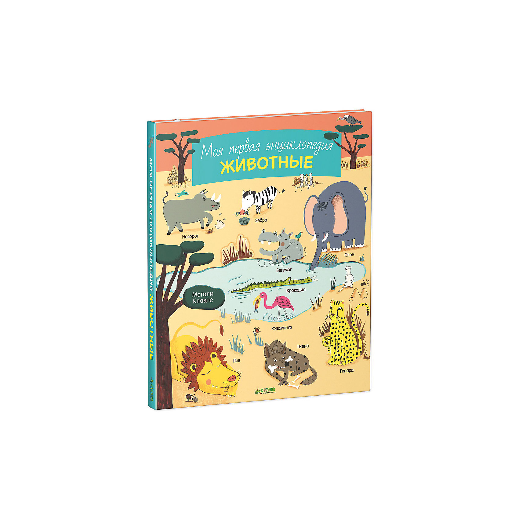 Моя первая энциклопедия ЖивотныеЭнциклопедии о животных<br>Красочная книга «Моя первая энциклопедия. Животные» совмещает в себе мини-энциклопедию животного мира и весёлую игру найди и покажи. Здесь вы найдете 12 разнообразных тем, 150 животных – и всё для того, чтобы ребёнок весело и с удовольствием узнавал новые слова, развивал внимательность и познавал окружающий мир. Каждый разворот энциклопедии посвящён месту обитания животных: дом, деревня, лес, Северный полюс, джунгли, саванна, море, река, горы. Отдельные развороты знакомят с птицами и насекомыми, а в конце книги сюрприз: животные в цирке.  <br><br>Дополнительная информация:<br><br>- Художник: Клавле Магали.<br>- Переплет: твердый.<br>- Формат: 32,2х26,7 см.<br>- Количество страниц: 26<br>- Иллюстрации: цветные. <br><br>Книгу Моя первая энциклопедия Животные можно купить в нашем магазине.<br><br>Ширина мм: 264<br>Глубина мм: 320<br>Высота мм: 24<br>Вес г: 1027<br>Возраст от месяцев: 48<br>Возраст до месяцев: 72<br>Пол: Унисекс<br>Возраст: Детский<br>SKU: 4419590