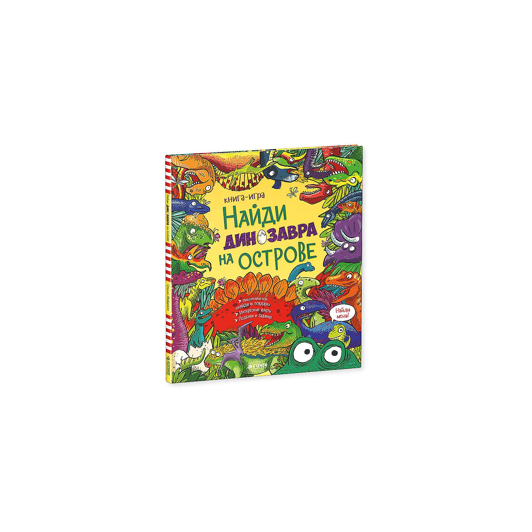 Найди динозавра на островеТесты и задания<br>Найди динозавра на острове – книга, в которой ребенка ждут яркие иллюстрации, увлекательные факты и задания, предметы для поиска.<br>Новая книжка-картинка серии «Найди и покажи» издательства Clever - «Найди динозавра на острове» станет одой из любимых книг вашего ребенком. Ведь это яркая книга с множеством картинок и занимательными заданиями и вопросами, связанными с динозаврами! На каждом развороте книги, рассказывающем о доисторических ящерах, предлагается найти 5 предметов, а один веселый персонаж - тираннозавр рекс прячется от вас на каждой странице книги! Тренируйте внимание, воображение, играйте в командные игры «Кто быстрее найдет предмет» вместе с книгой «Найди динозавра на острове», адресованной детям в возрасте от 2 до 5 лет. Книжка-картинки послужит прекрасным развивающим пособием и познакомит детей с доисторическим миром и его бесчисленными растениями и обитателями: желтым динозавром и зеленым ящером, желтой рыбкой и змеей, троодоном и дракорексом… И помните, что именно в игре дети в возрасте от 2 до 5 лет осваивают основные для этого периода навыки – внимательность, воображение и память. А яркая обложка, удобный формат и качественная полиграфия сделают эту книгу лучшим подарком для любимых непосед!<br><br>Дополнительная информация:<br><br>- Автор: Мейдмент Стелла<br>- Художник: Дрейдеми Жоэль<br>- Переводчик: Покидаева Татьяна<br>- Издательство: Клевер Медиа Групп, 2015 г.<br>- Серия: Найди и покажи<br>- Тип обложки: 7Б - твердая (плотная бумага или картон)<br>- Оформление: частичная лакировка<br>- Иллюстрации: цветные<br>- Количество страниц: 24 (мелованная)<br>- Размер: 260x236x8 мм.<br>- Вес: 322 гр.<br><br>Книгу «Найди динозавра на острове» можно купить в нашем интернет-магазине.<br><br>Ширина мм: 230<br>Глубина мм: 250<br>Высота мм: 10<br>Вес г: 300<br>Возраст от месяцев: 0<br>Возраст до месяцев: 36<br>Пол: Унисекс<br>Возраст: Детский<br>SKU: 4419602